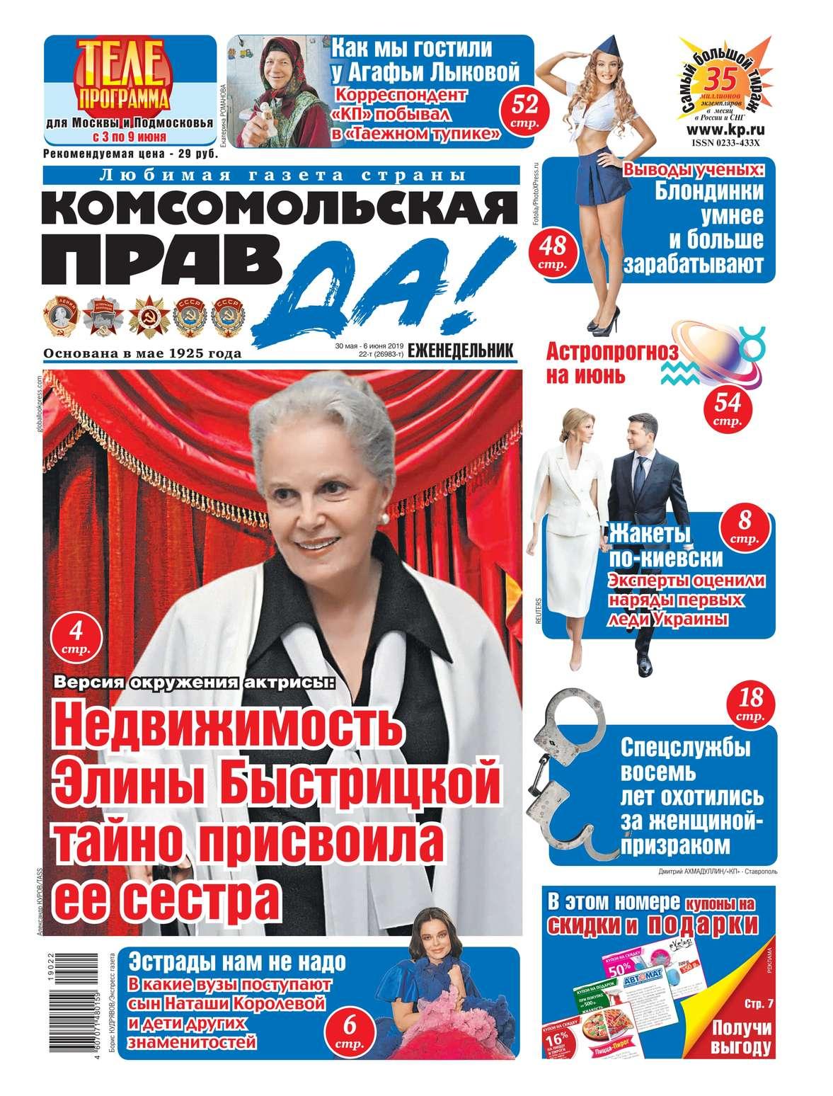 Комсомольская Правда (толстушка – Россия) 22т-2019