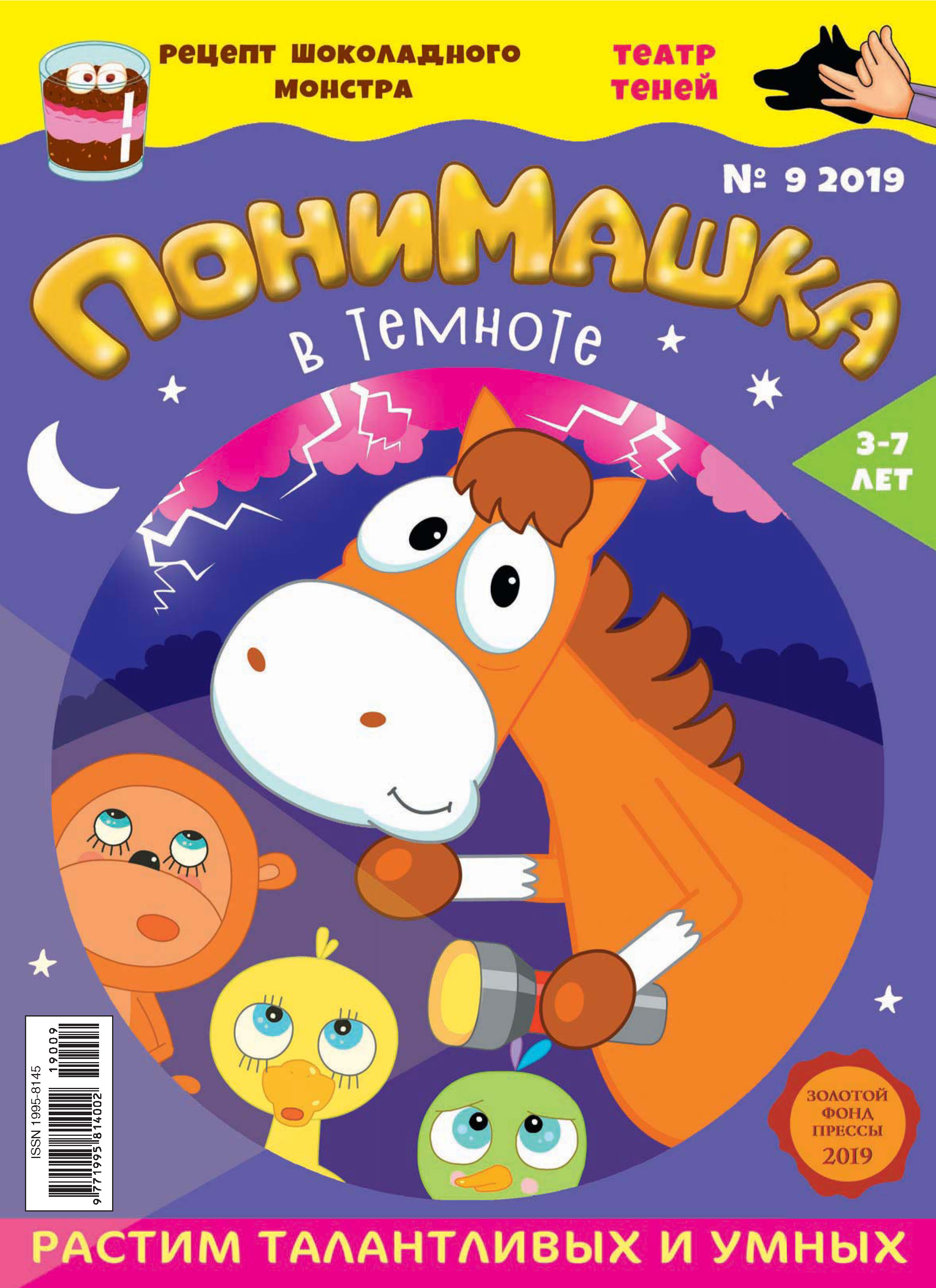 Открытые системы ПониМашка. Развлекательно-развивающий журнал. №09/2019
