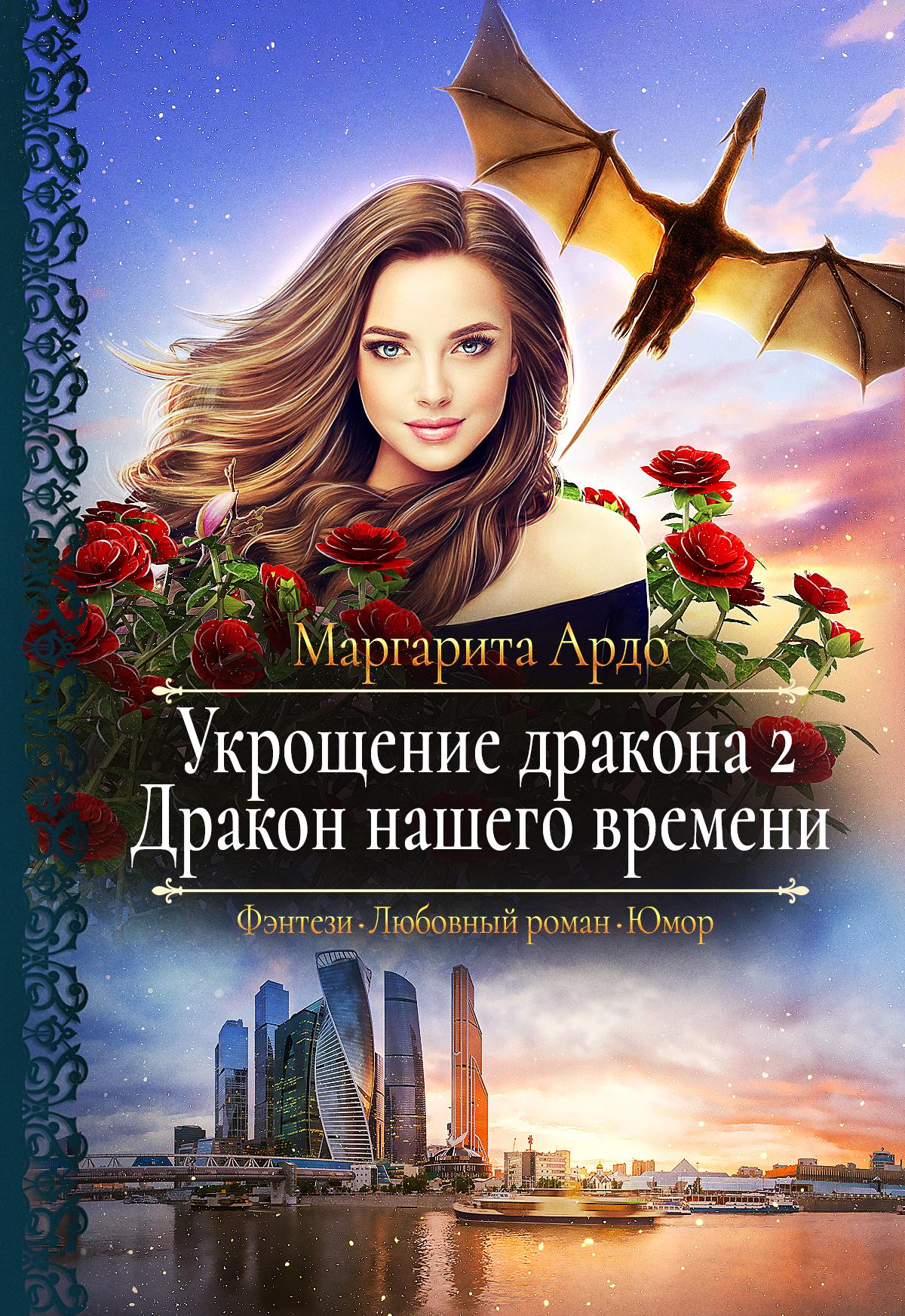 Маргарита Ардо Укрощение дракона 2. Дракон нашего времени