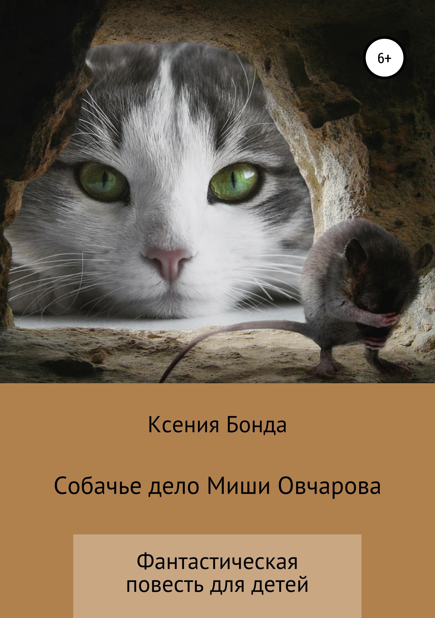 Ксения Бонда Собачье дело Миши Овчарова