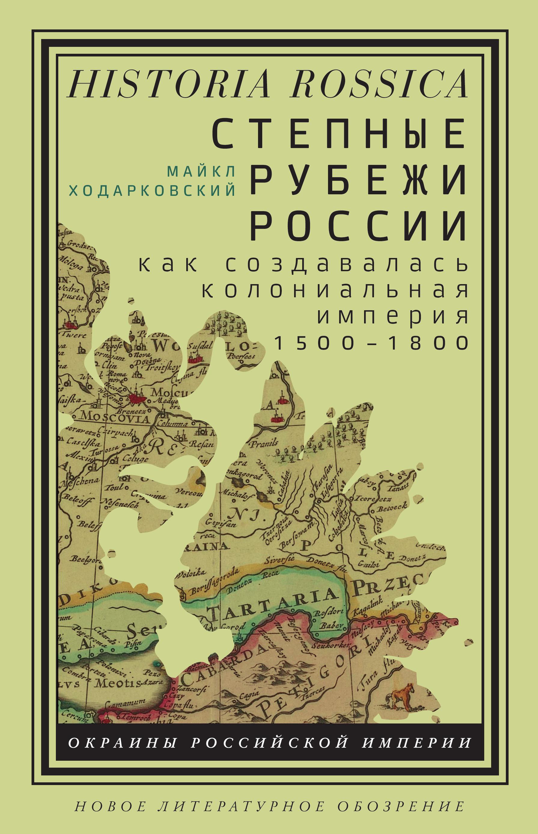 Фото - Майкл Ходарковский Степные рубежи России степные струны