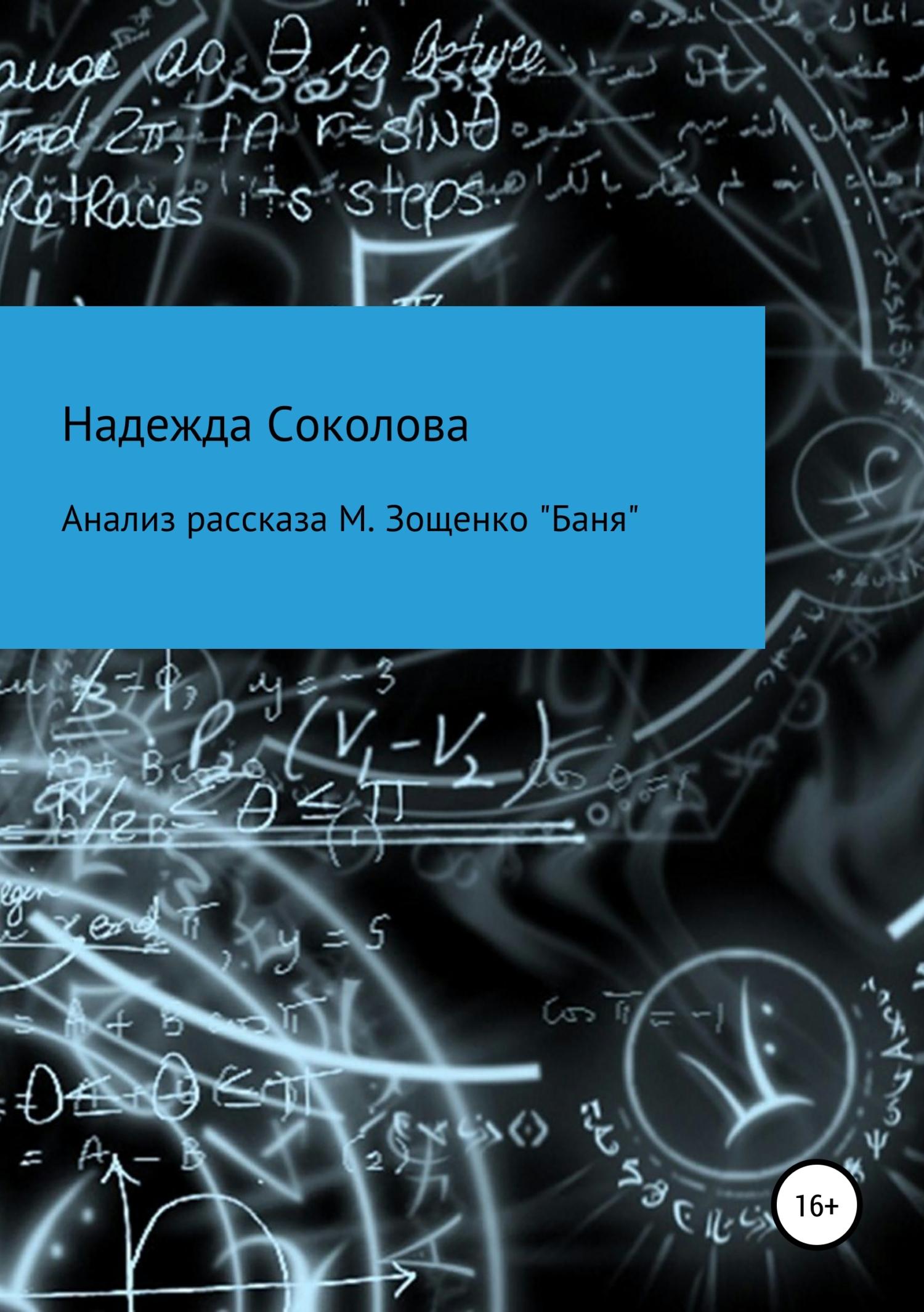 Надежда Игоревна Соколова Анализ рассказа М. Зощенко «Баня» надежда игоревна соколова трущобы