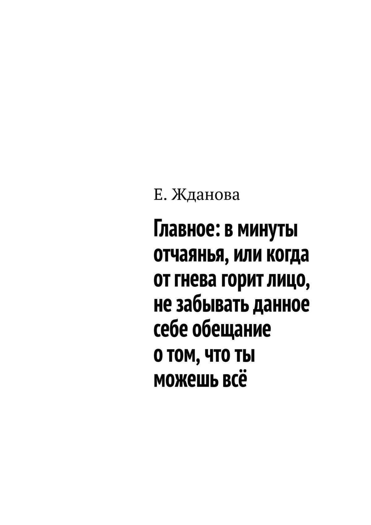 Фото - Е. Жданова Главное: вминуты отчаянья, или когда отгнева горитлицо, незабывать данное себе обещание отом, что ты можешьвсё зверев с мир вздрогнет от нашего гнева