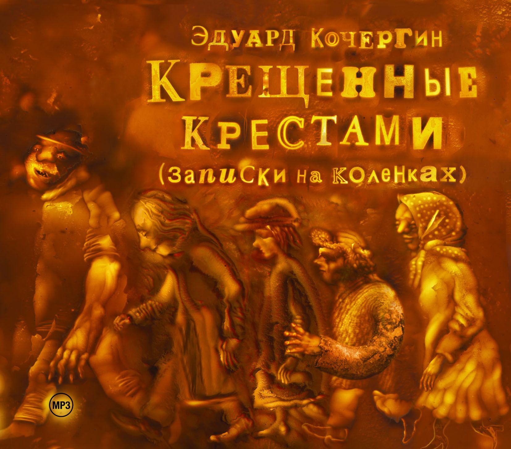 Эдуард Кочергин Крещенные крестами