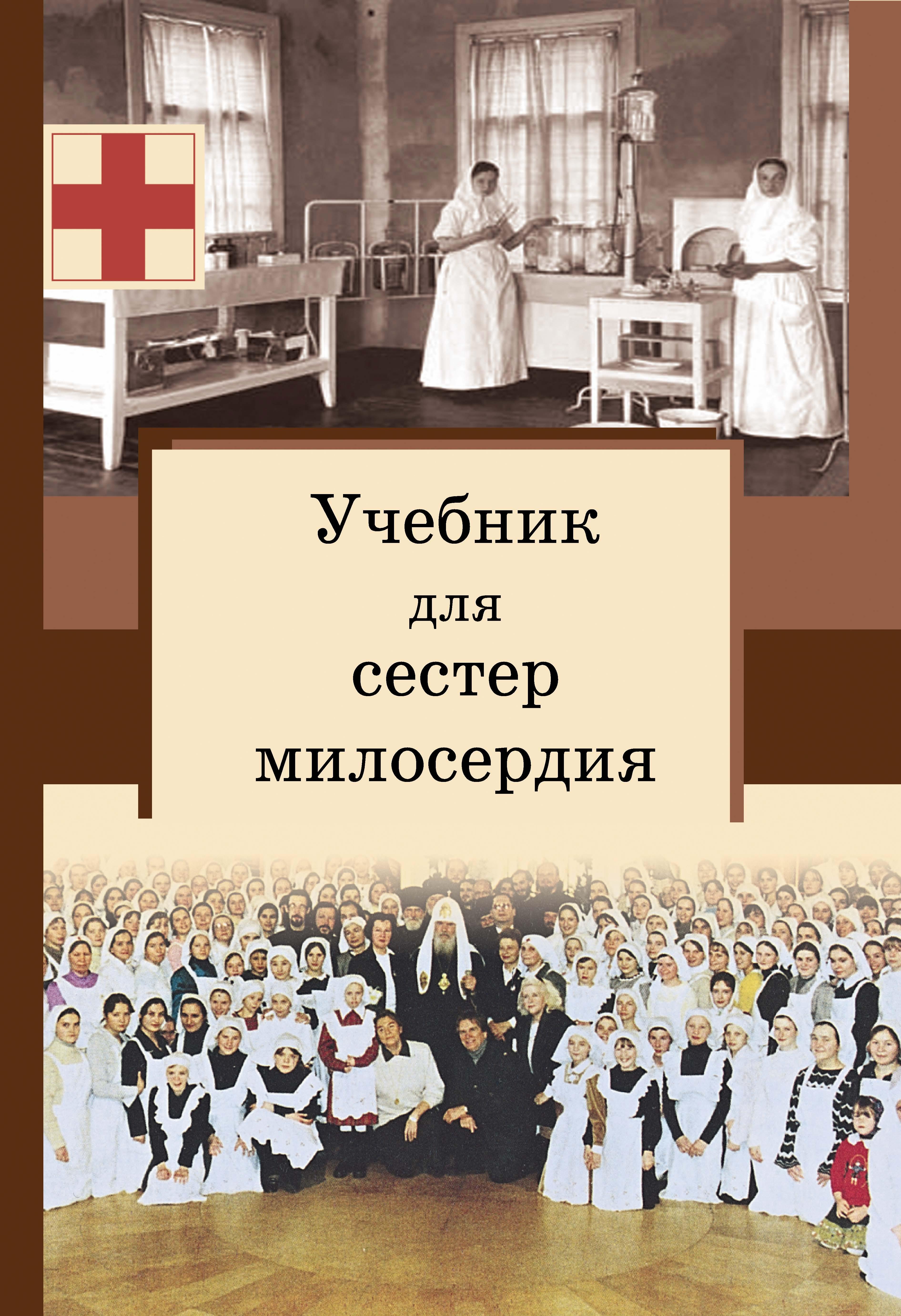 священник Сергей Филимонов Учебник для сестер милосердия