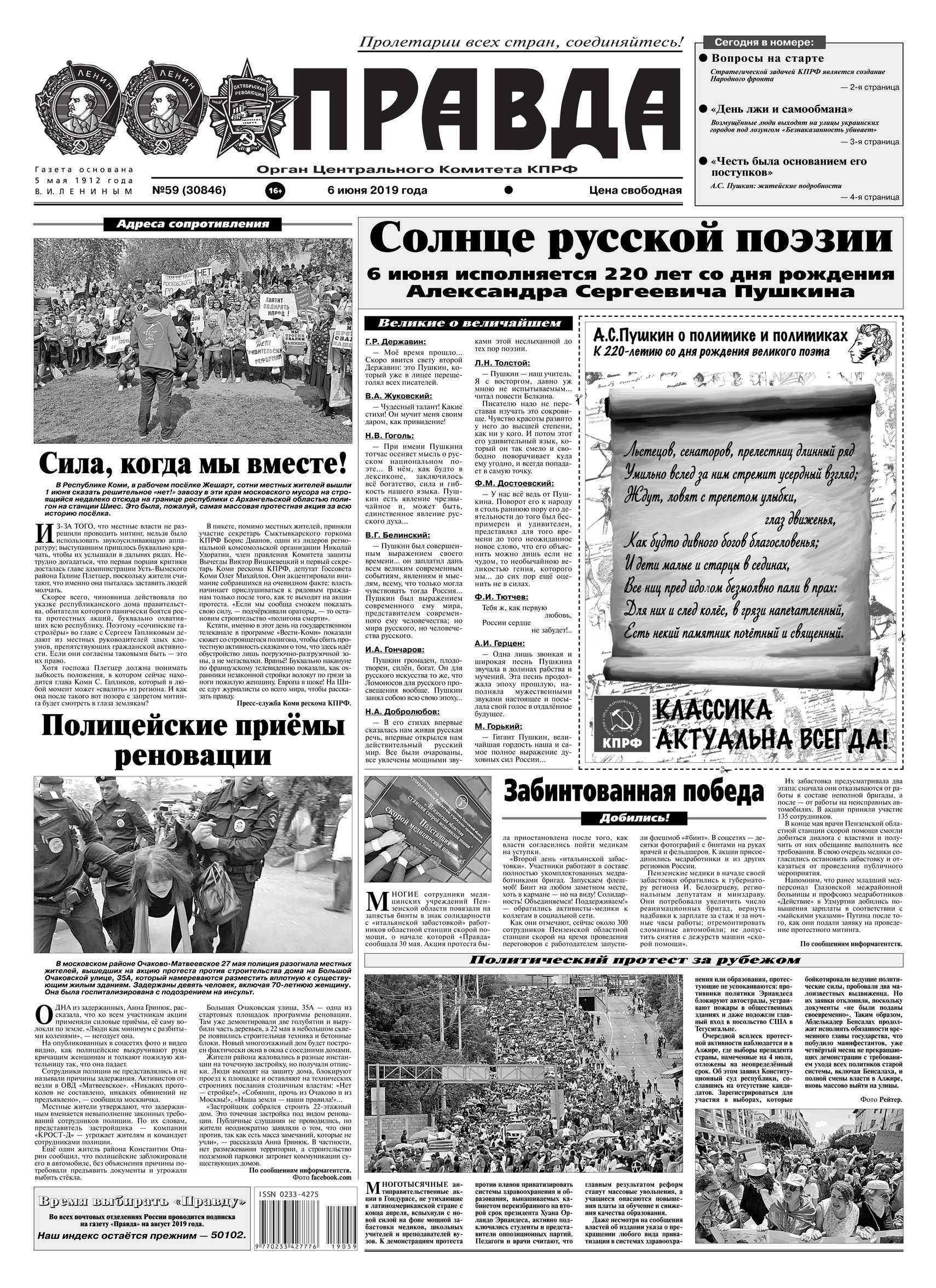 Правда 59-2019