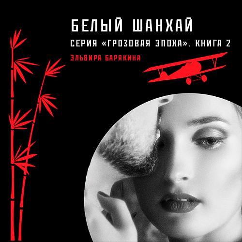 Эльвира Валерьевна Барякина Белый Шанхай эльвира валерьевна барякина женщина с большой буквы ж
