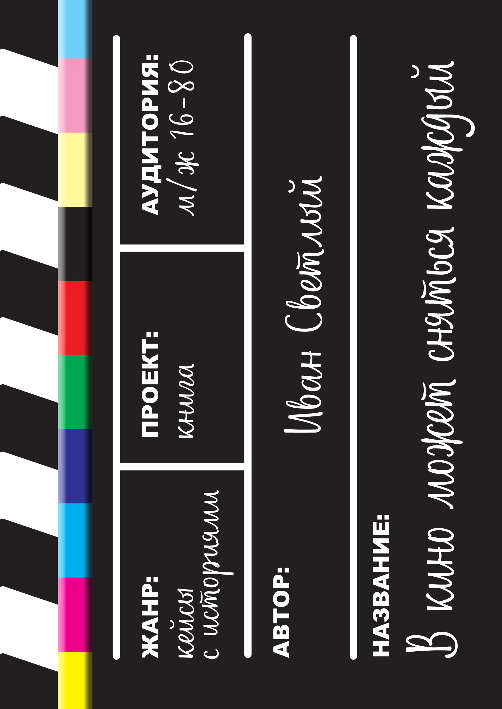Фото - Иван Светлый В кино может сняться каждый кино в открытке солдат иван бровкин