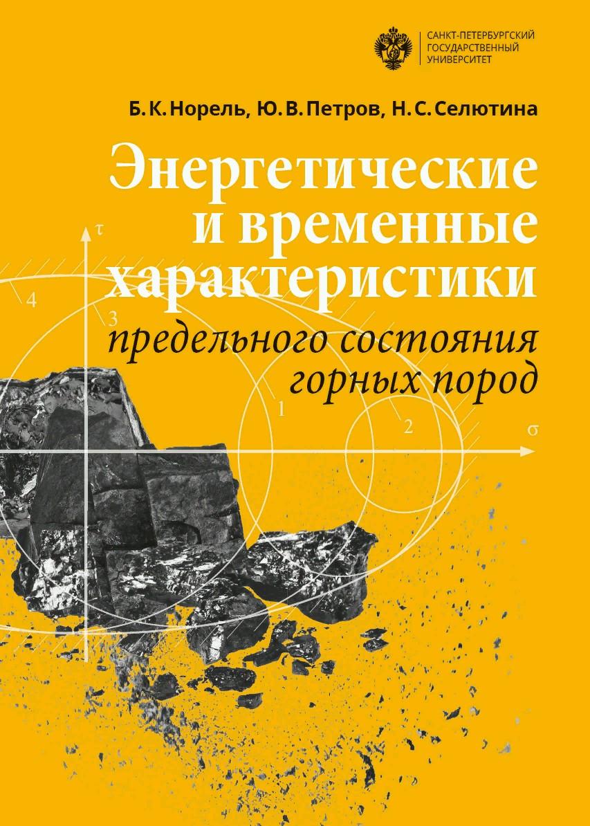 Ю. В. Петров Энергетические и временны́е характеристики предельного состояния горных пород