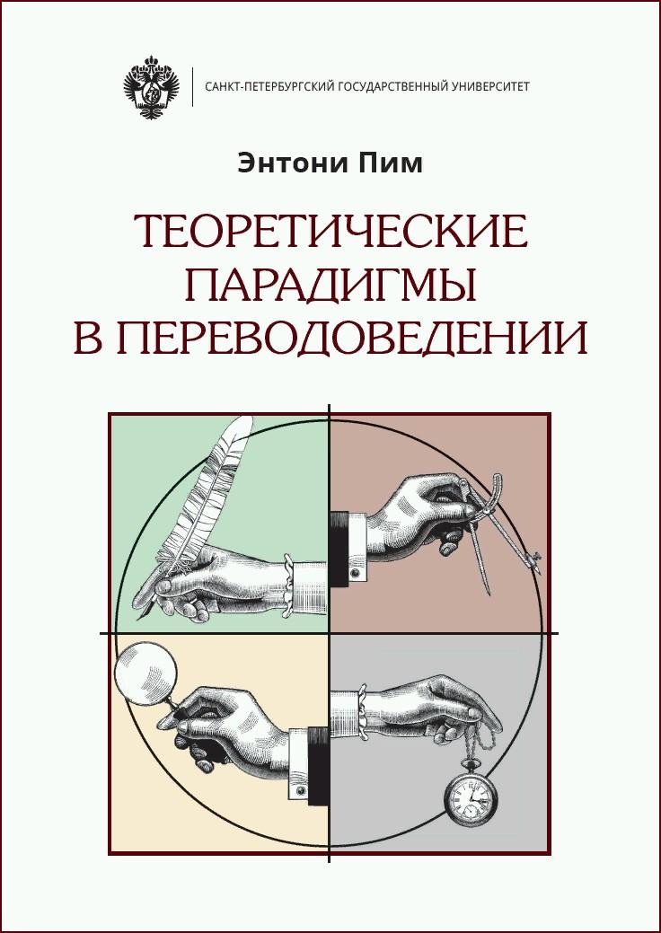 Энтони Пим. Теоретические парадигмы в переводоведении