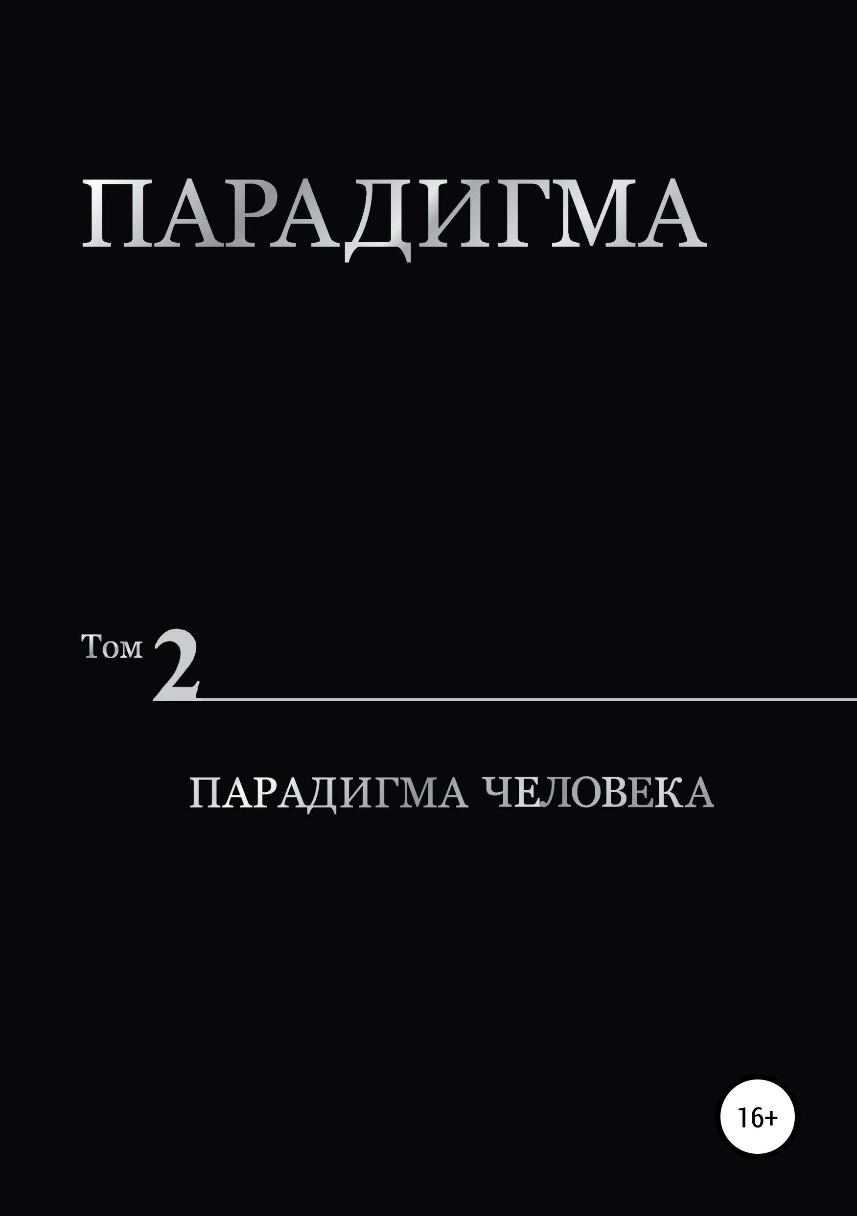 Виталий Александрович Сердюк Парадигма. Т. 2: Парадигма Человека анастасия андреевна игнашева парадигма восприятия