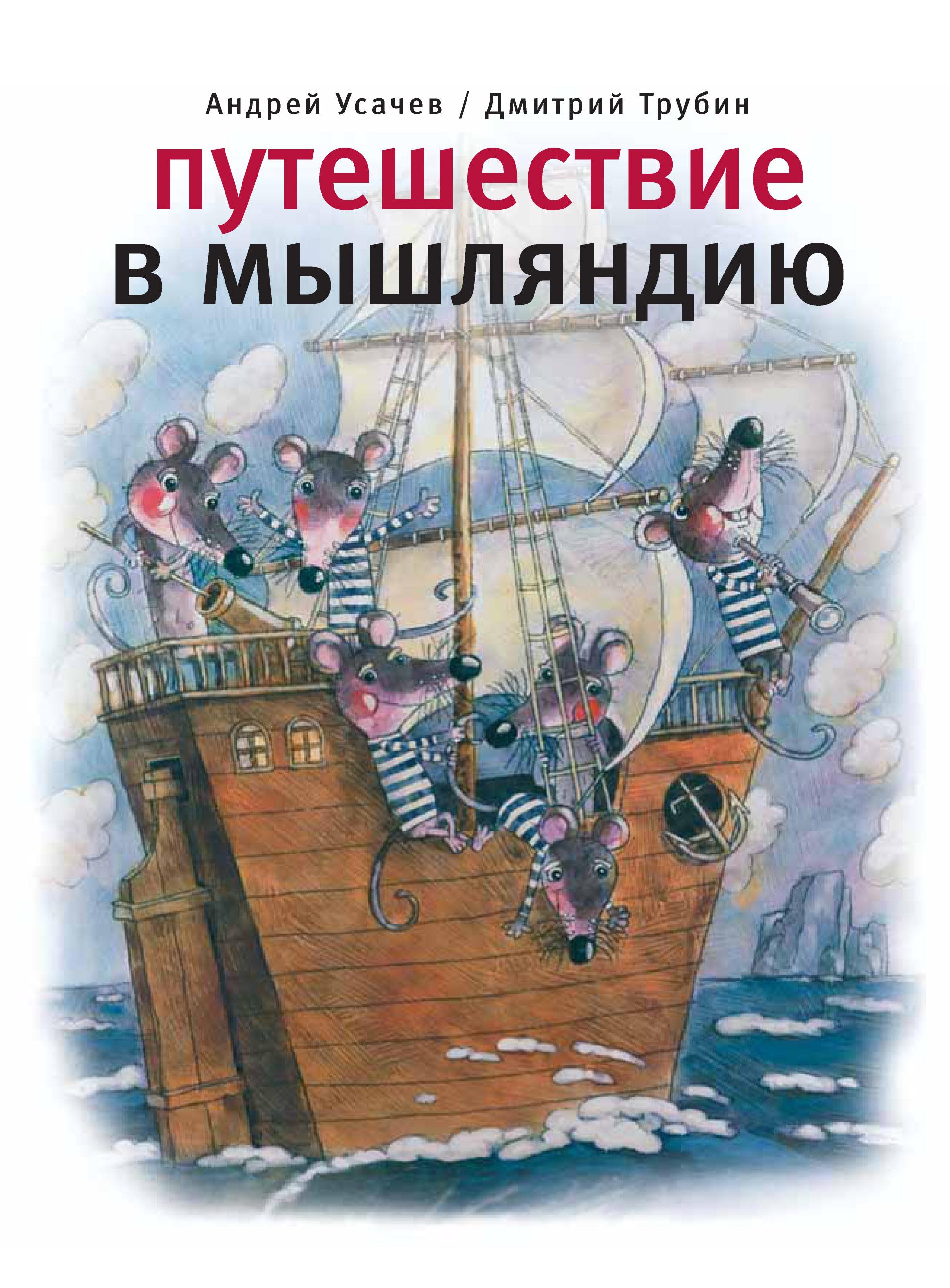 Андрей Усачев Путешествие в Мышляндию аркатова а внешние данные вторая книга стихов