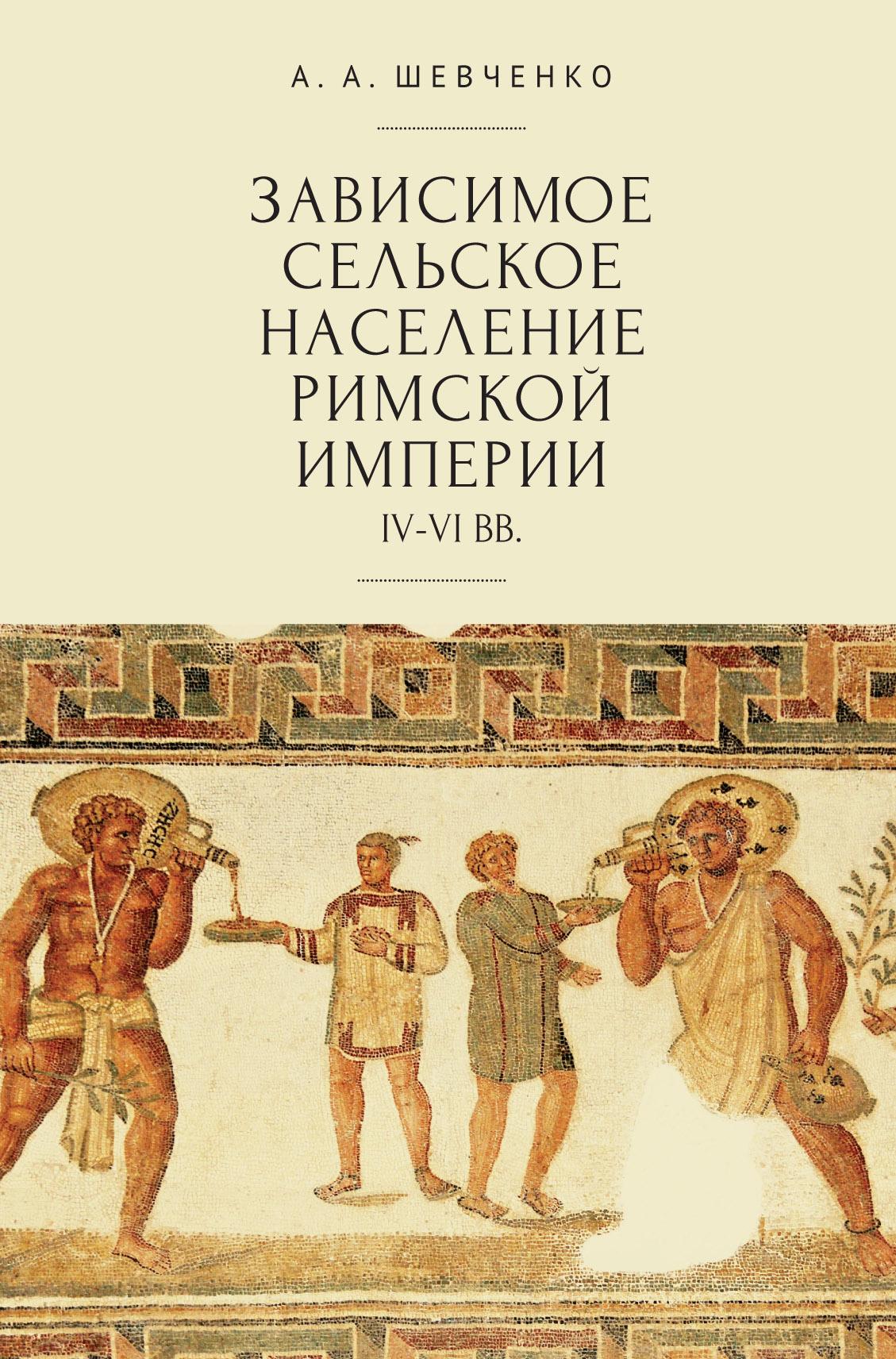 Александр Александрович Шевченко Зависимое сельское население Римской империи (IV-VI вв) стоимость