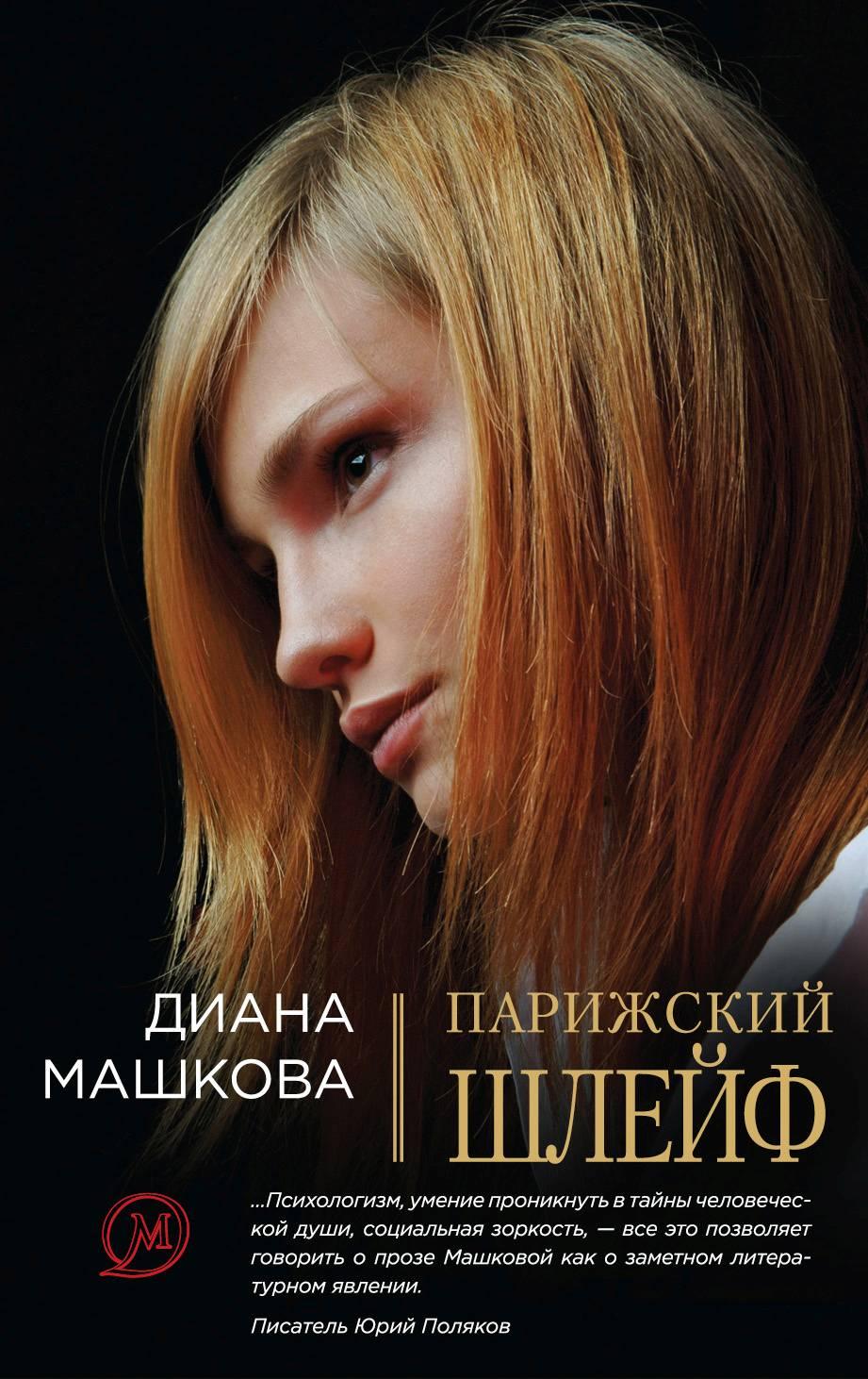 Диана Машкова Парижский шлейф