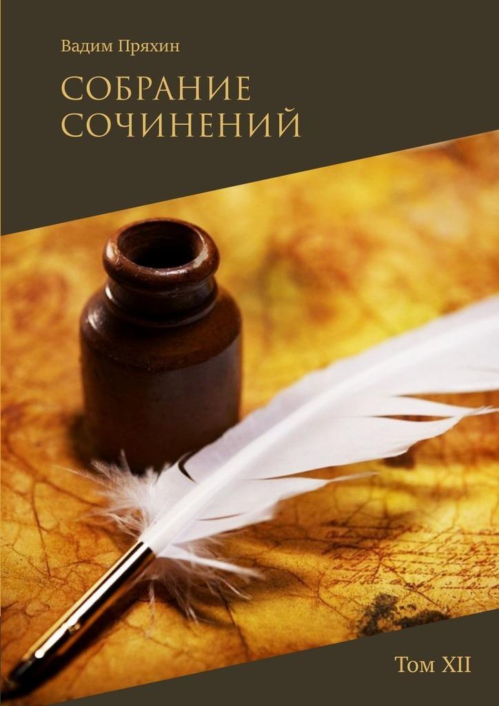 Вадим Пряхин Собрание сочинений. Том XII
