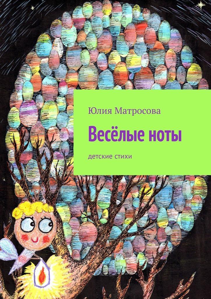 Юлия Матросова Весёлыеноты. Детские стихи