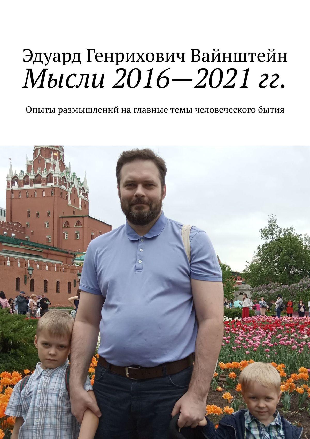 Комментарии кПроблескам Микушевича. Опыты размышлений наглавные темы человеческого бытия
