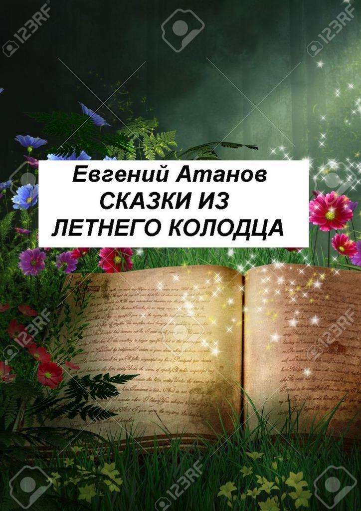 Евгений Атанов Сказки излетнего колодца цена