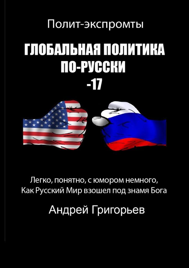 Глобальная политика по-русски–17