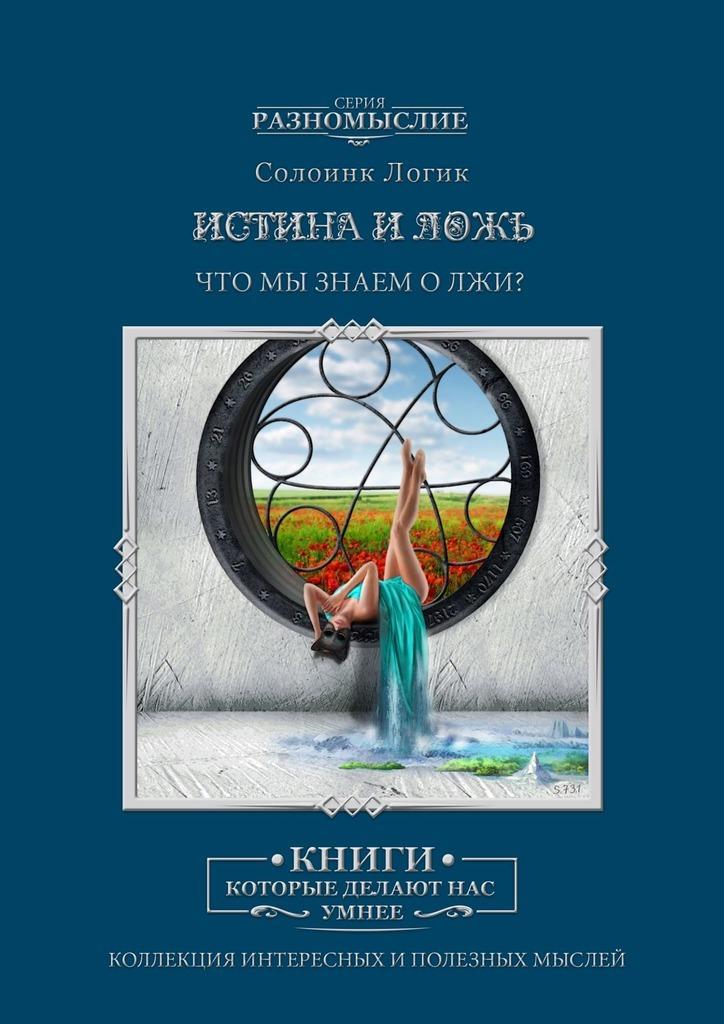 Солоинк Логик Истина иложь бердяев н а истина и откровение экзистенциализм истина и духовность