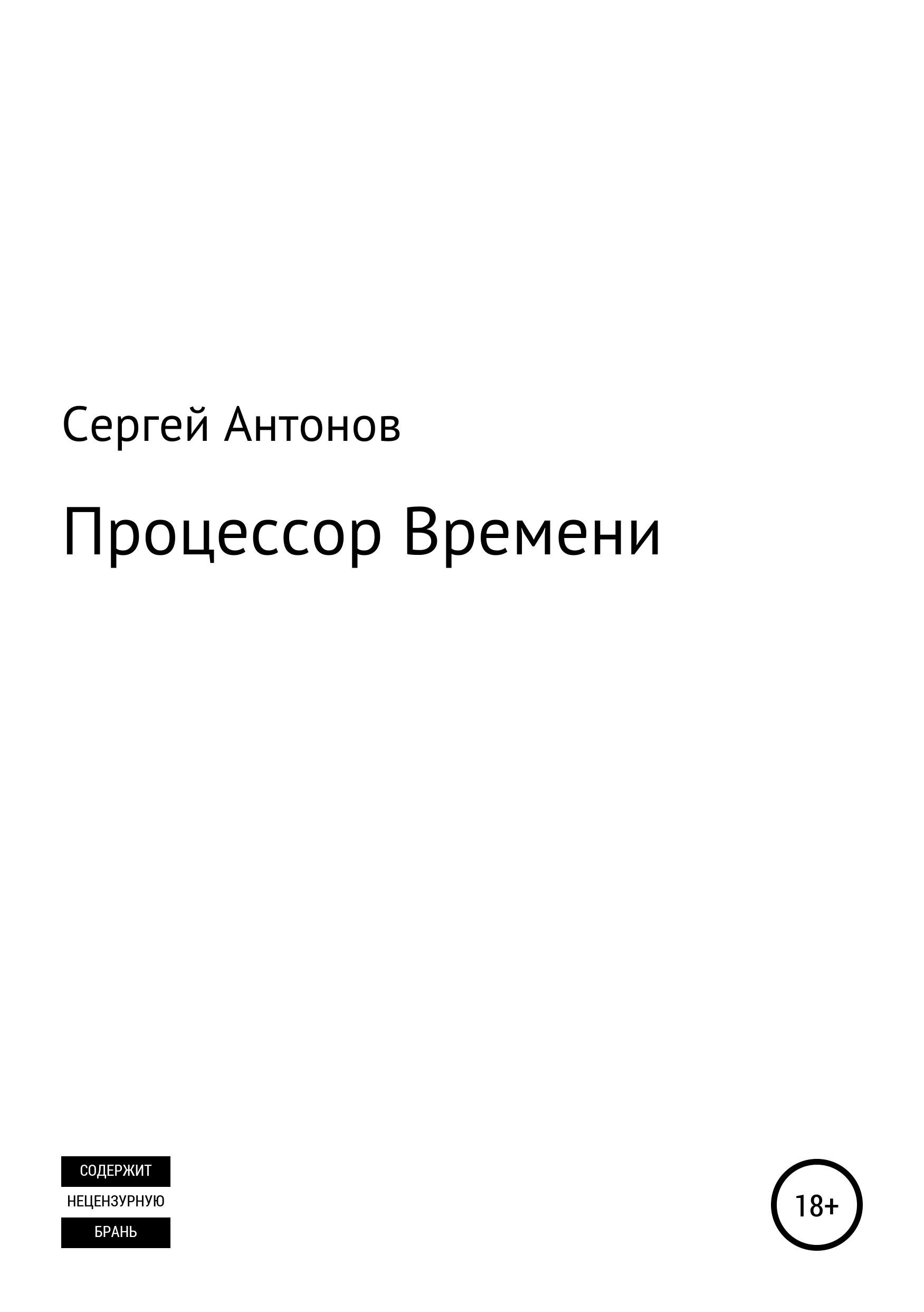 Сергей Валентинович Антонов Процессор времени леонид антонов не герой том 2
