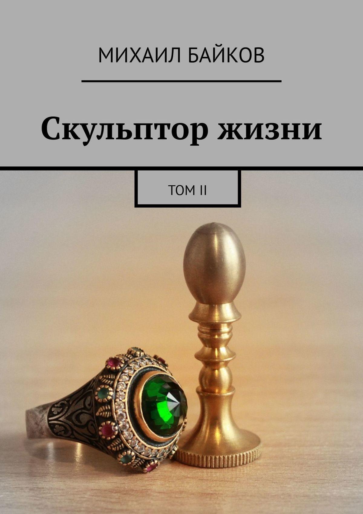 Михаил Байков. Скульптор жизни. ТомII