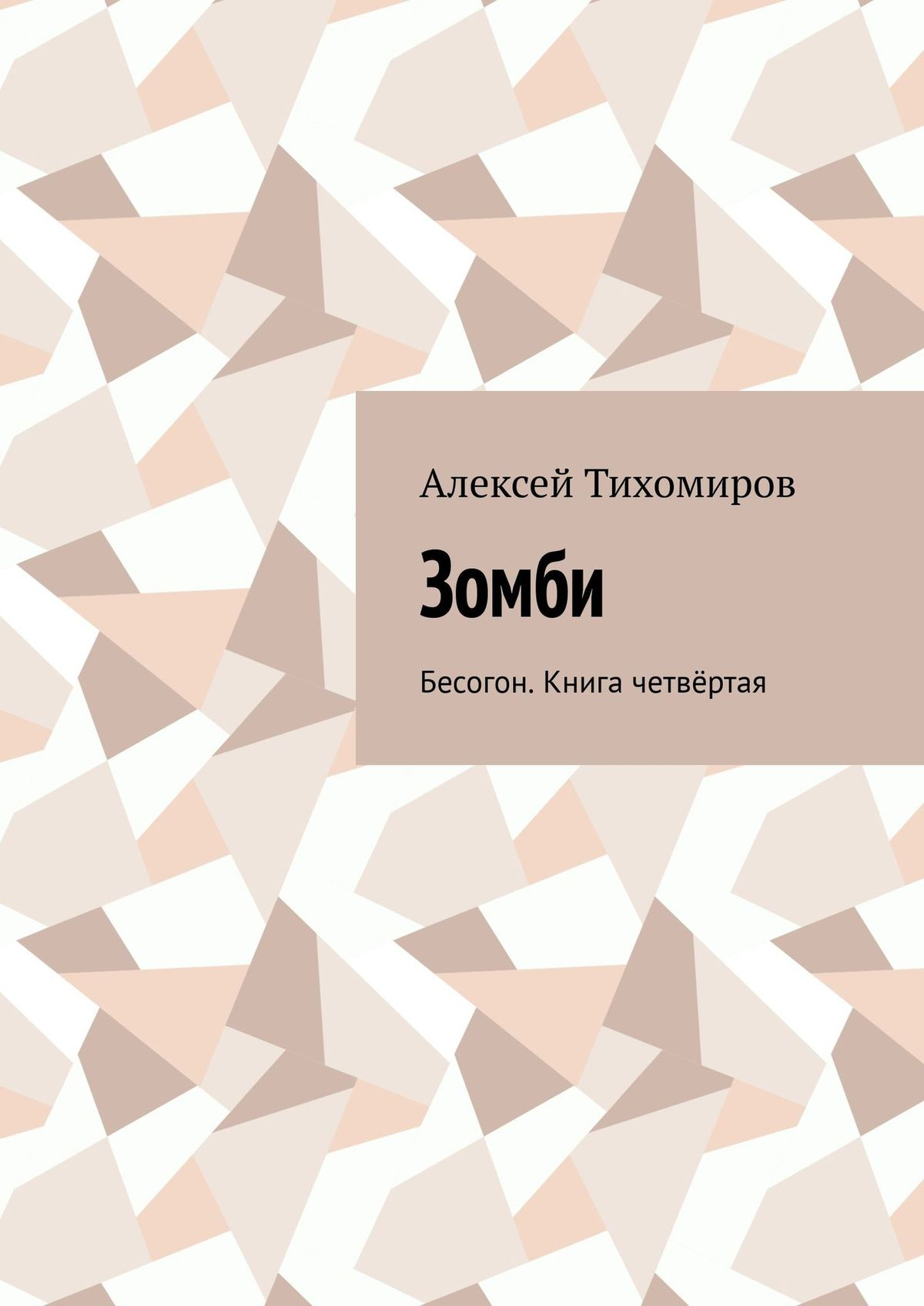 Алексей Тихомиров Зомби. Изнанка жизни тоня виатровски сделай свою книгу