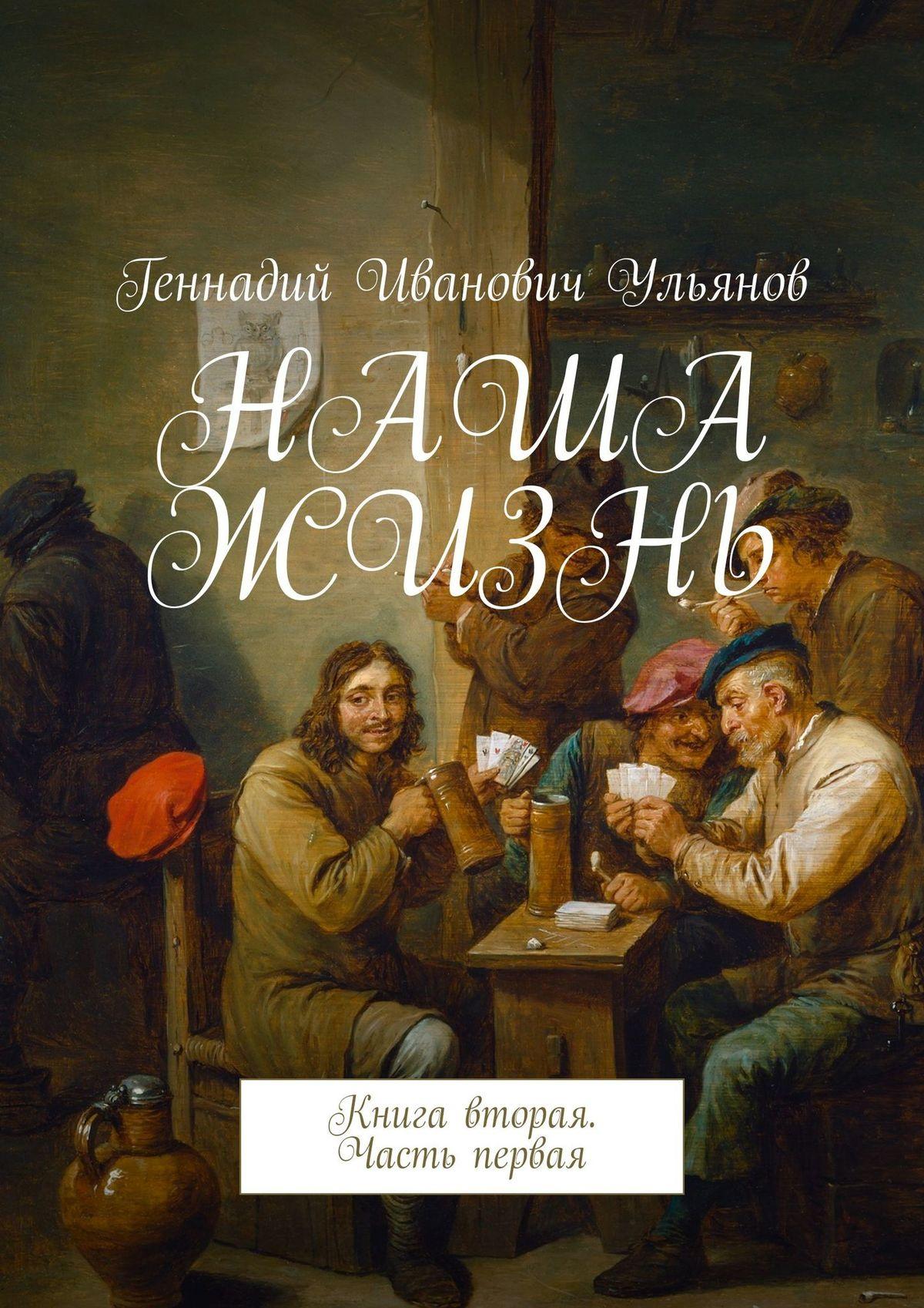 Геннадий Иванович Ульянов НАША ЖИЗНЬ. Книга вторая. Часть первая геннадий ульянов наша жизнь книга двенадцатая часть первая