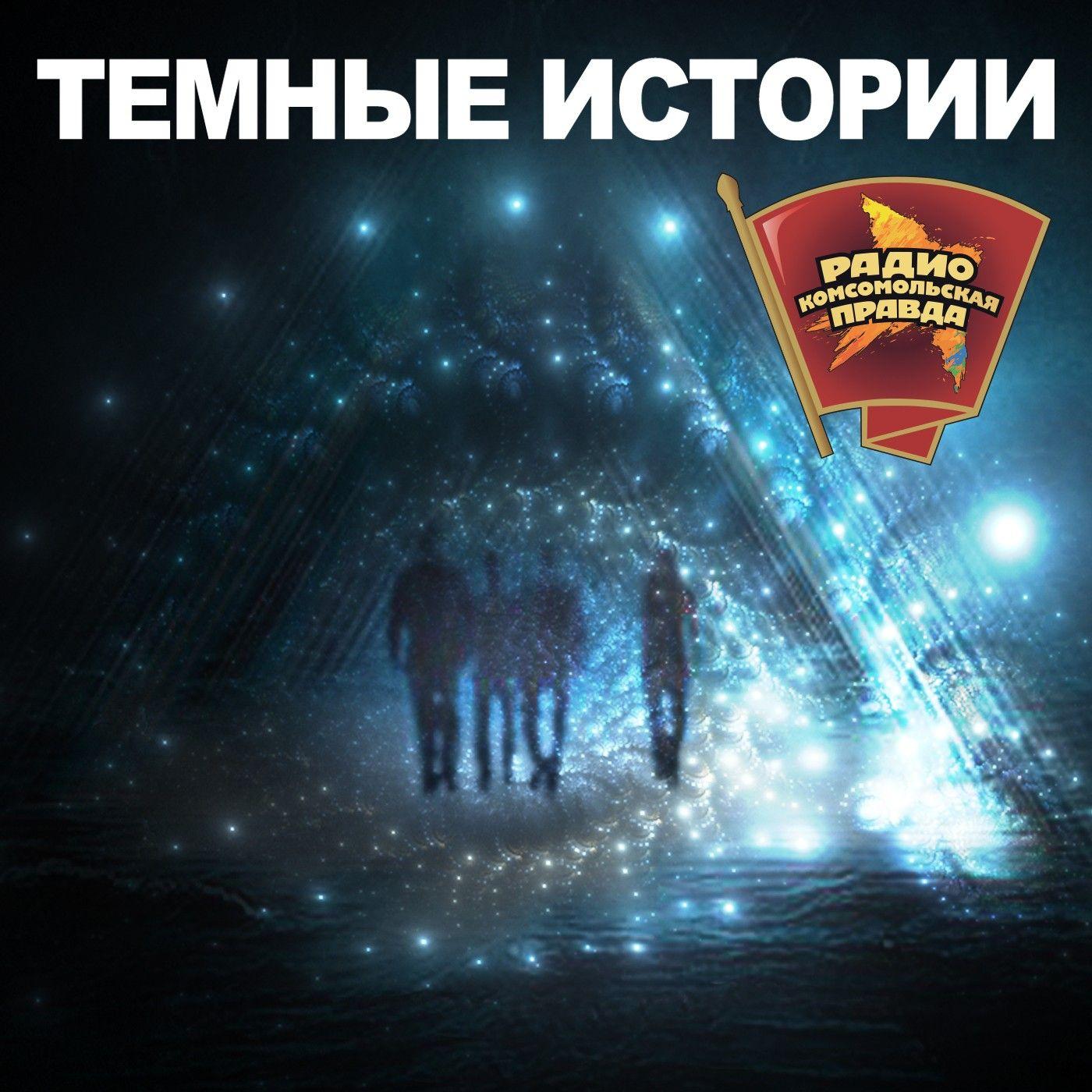 Радио «Комсомольская правда» Случайности - это мистика или закономерность? хельга миренгейльм шпионка поневоле