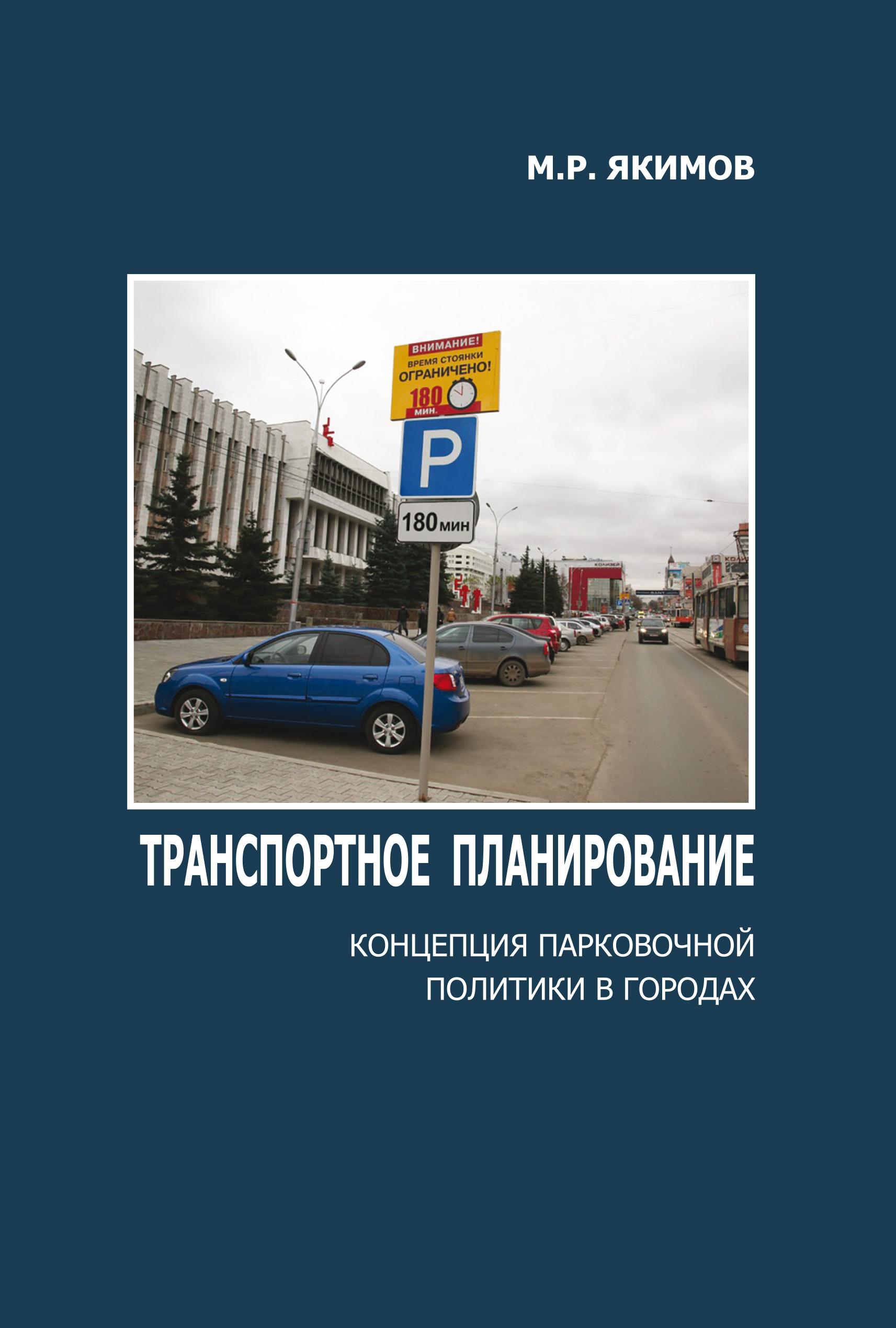Обложка книги Транспортное планирование. Концепция парковочной политики в городах