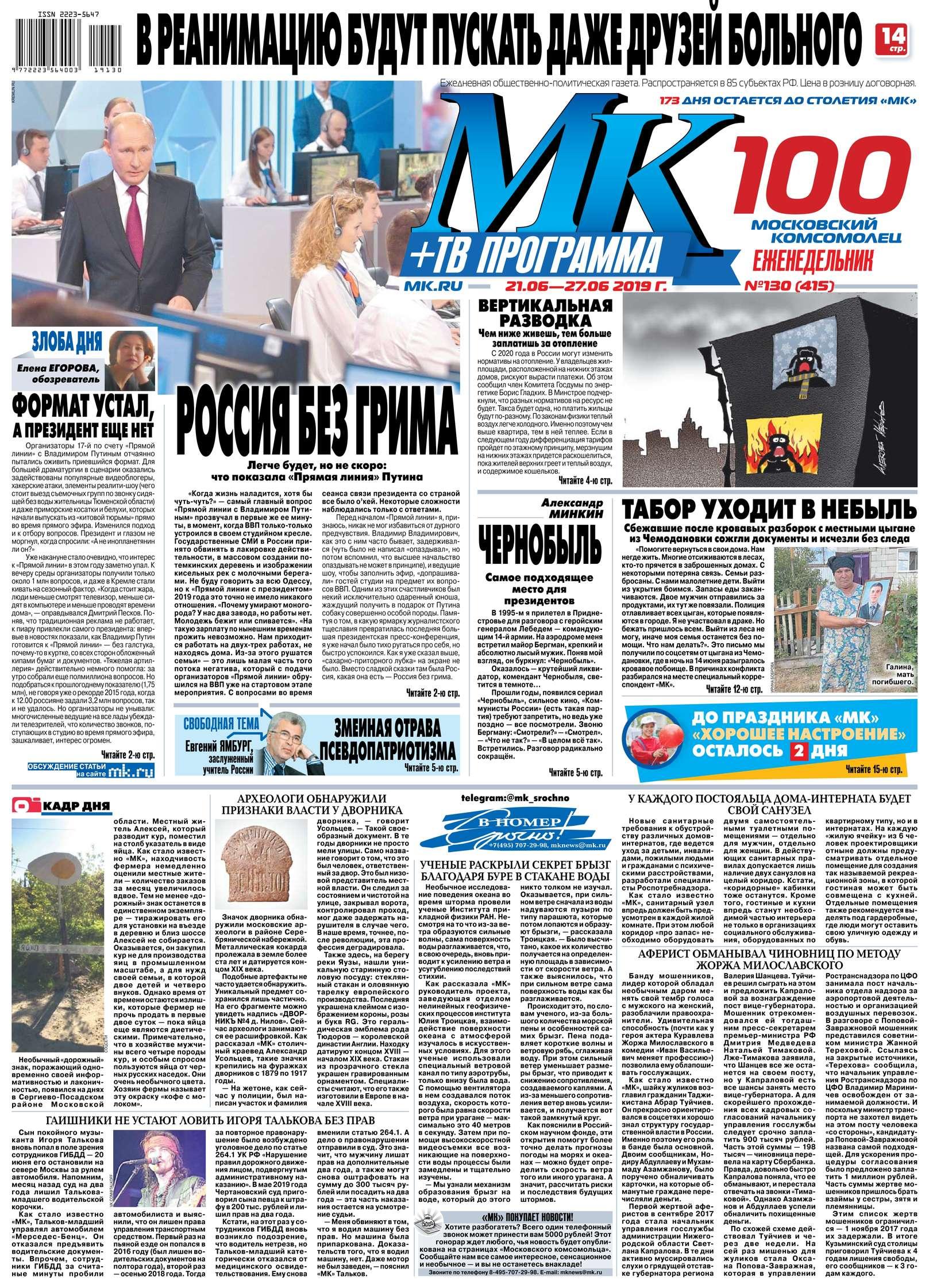Редакция газеты МК Московский Комсомолец МК Московский Комсомолец 130-2019 цена 2017