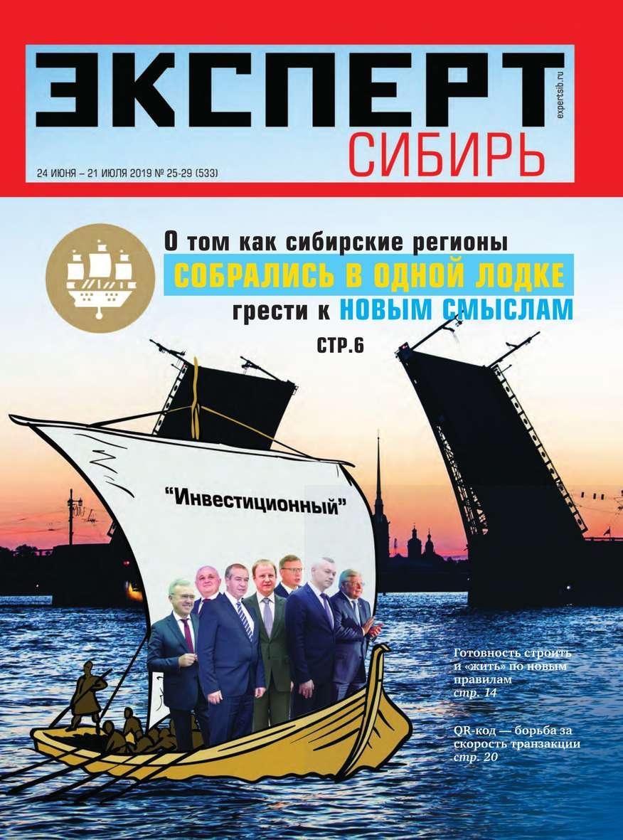 Эксперт Сибирь 25-29-2019