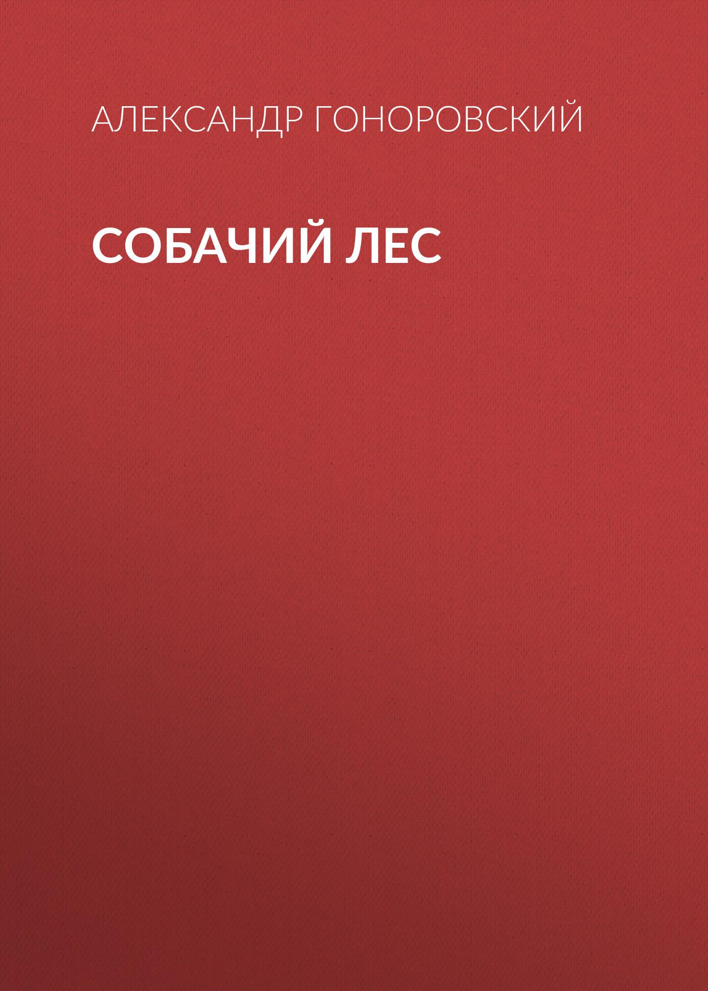 Александр Гоноровский Собачий лес александр григорьев волшебныйлес сказка