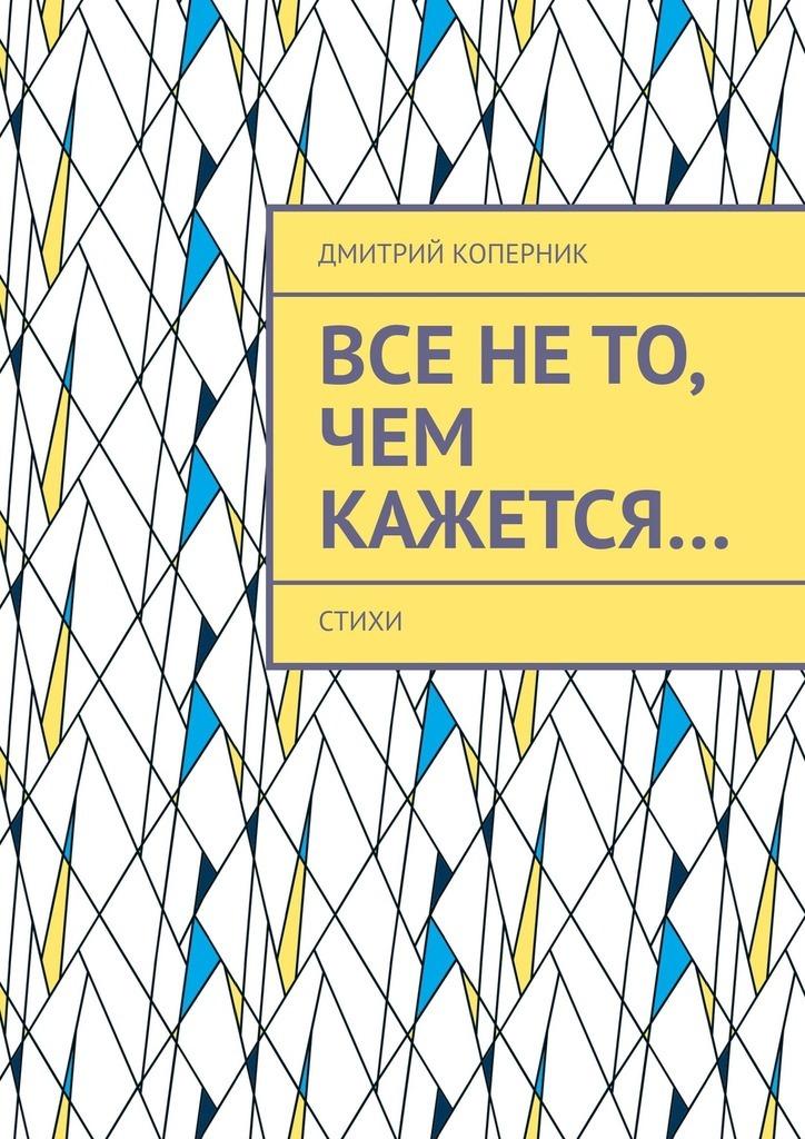 Дмитрий Коперник Все нето, чем кажется… встречайте мы уходим
