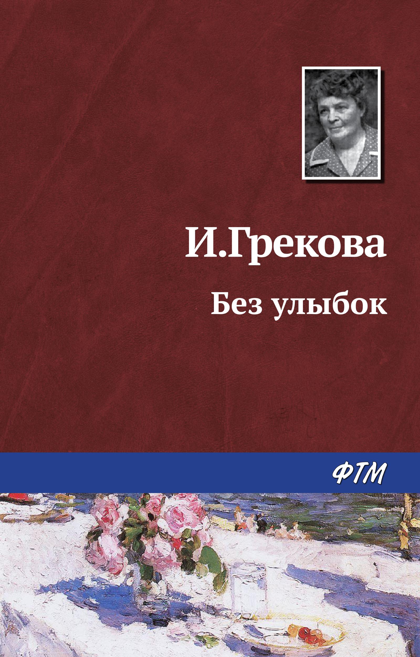 И. Грекова Без улыбок