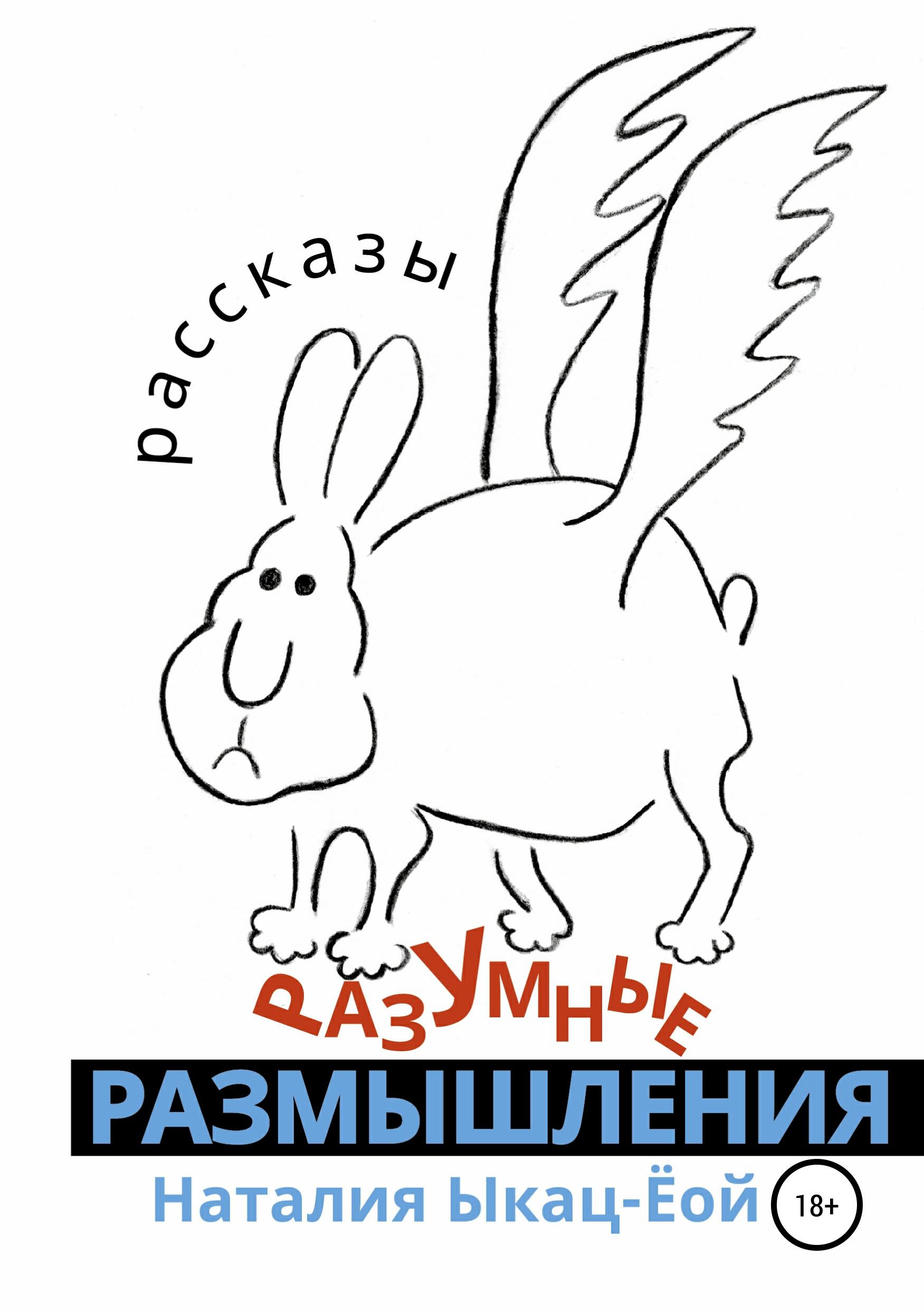 Наталия Ыкац-Ёой Разумные размышления витамины е для чего он нужен