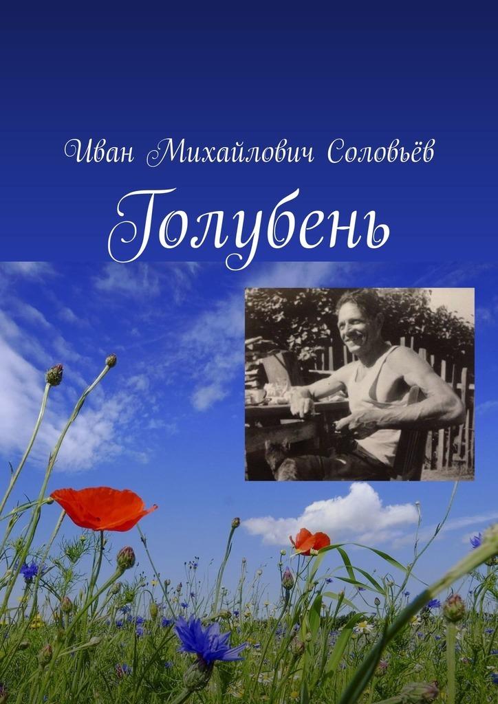 Иван Михайлович Соловьёв Голубень