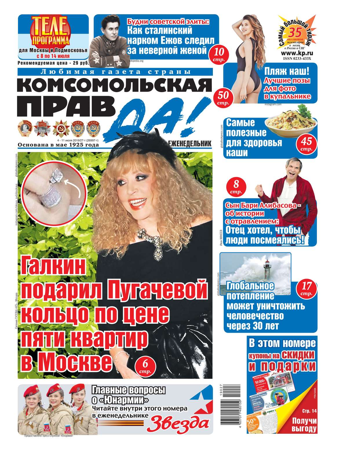 Комсомольская Правда (толстушка – Россия) 27т-2019