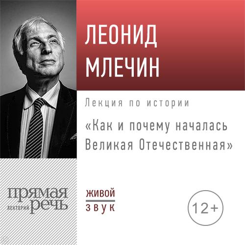 Леонид Млечин Лекция «Как и почему началась Великая Отечественная»