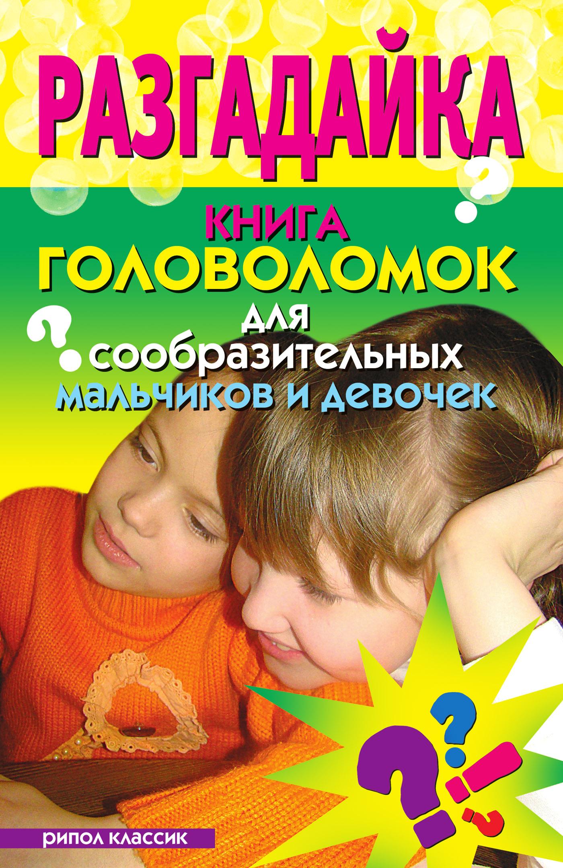 Отсутствует Разгадайка. Книга головоломок для сообразительных мальчиков и девочек цены онлайн