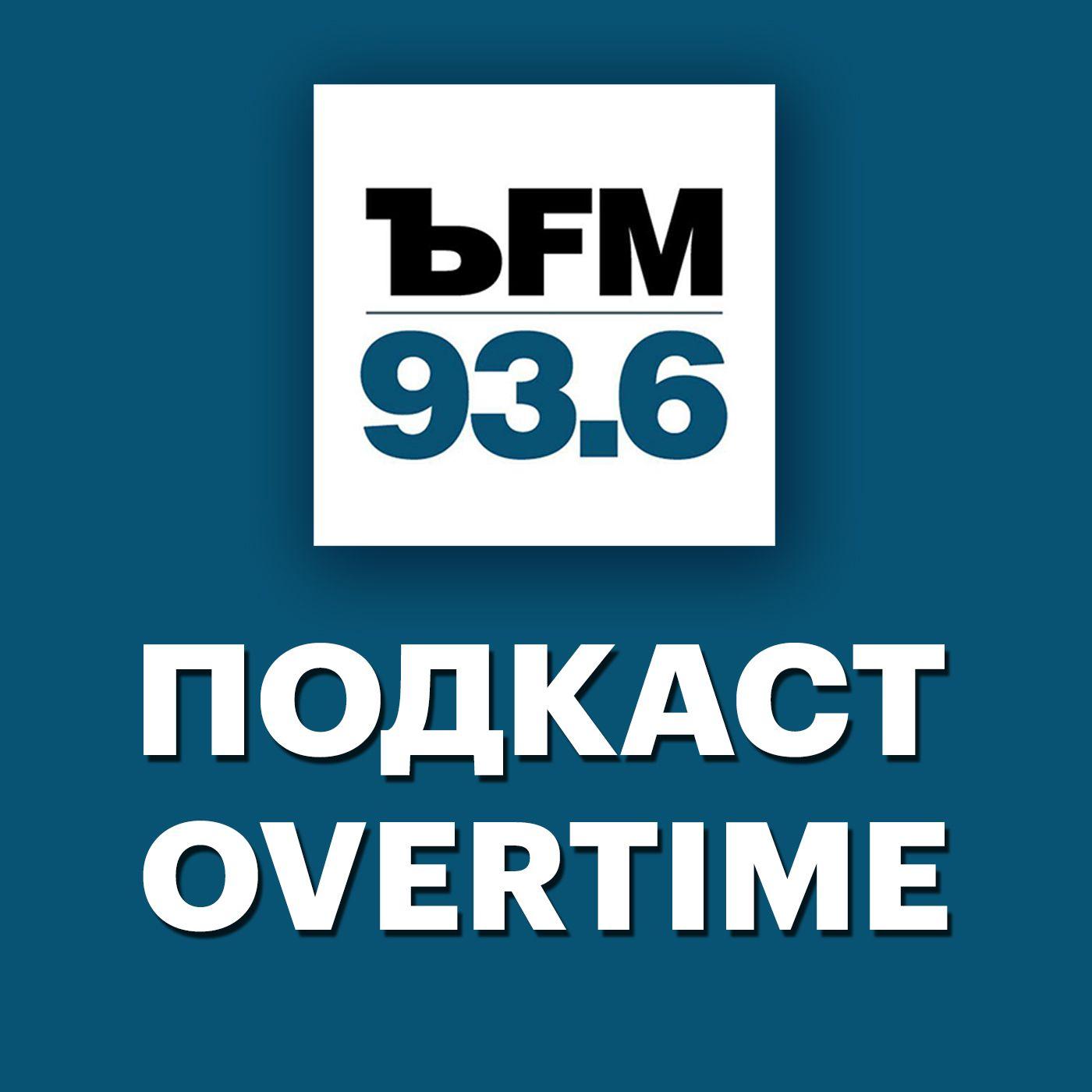 Творческий коллектив программы «Overtime: другой эфир» О роботах и людях