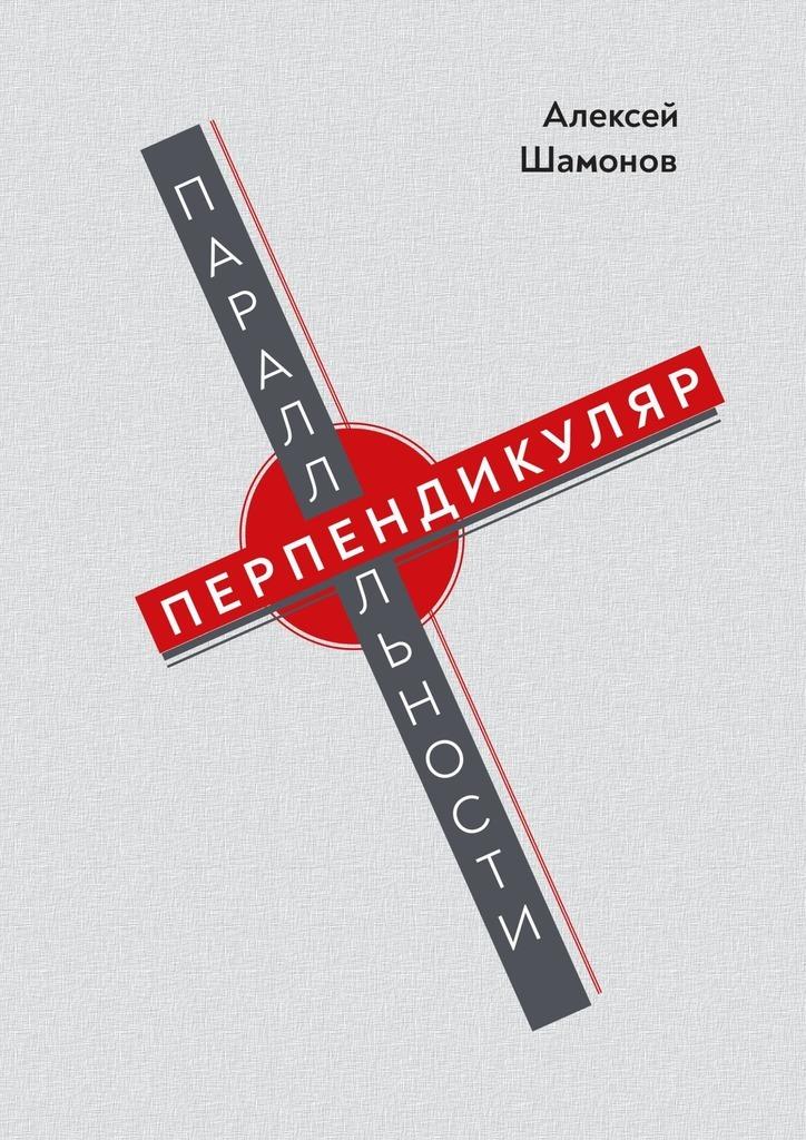 Алексей Шамонов Перпендикуляр параллельности кэрролл ли крайон действовать или ждать вопросы и ответы