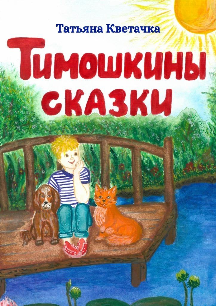 Тимошкины сказки