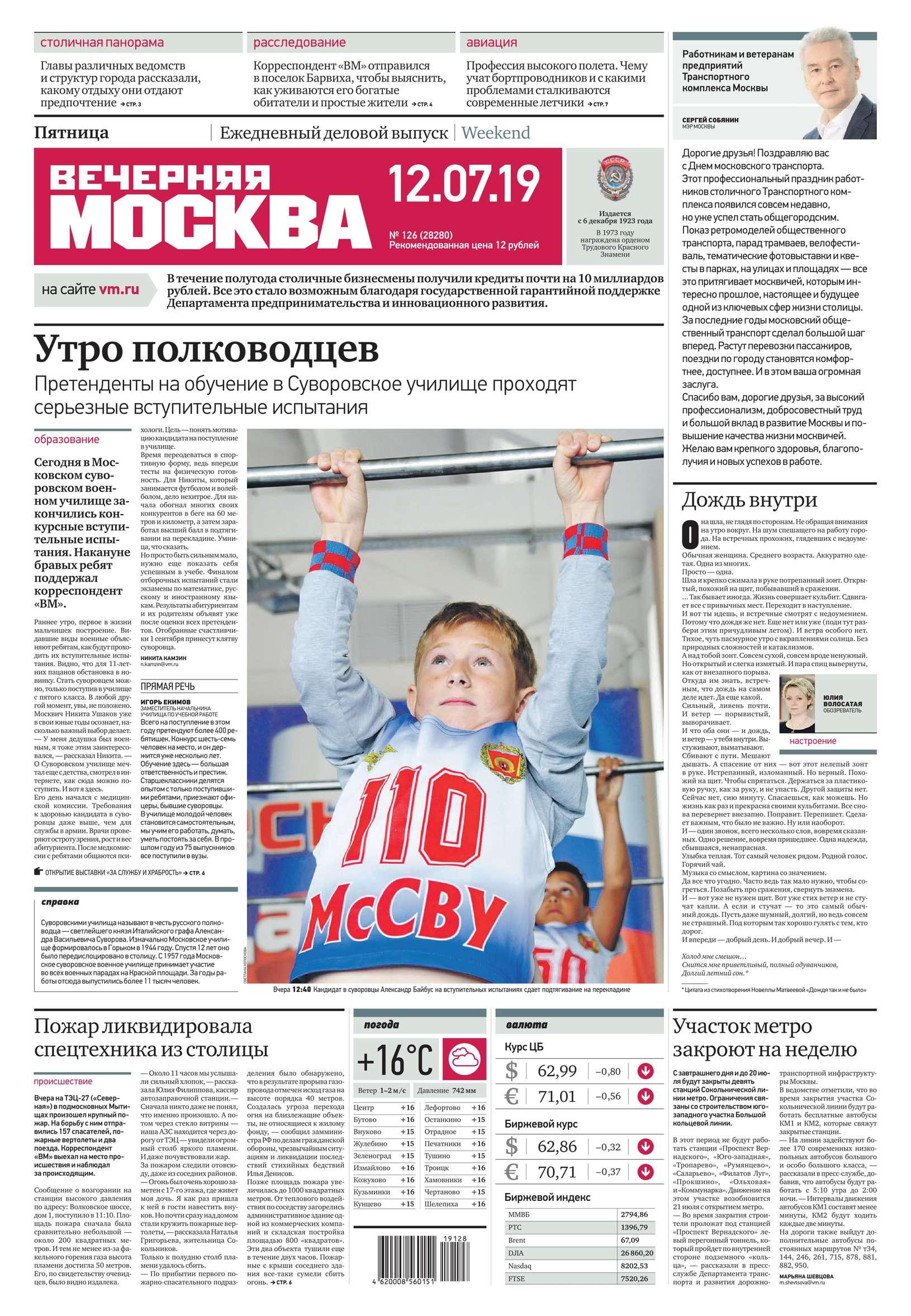 Вечерняя Москва 126-2019