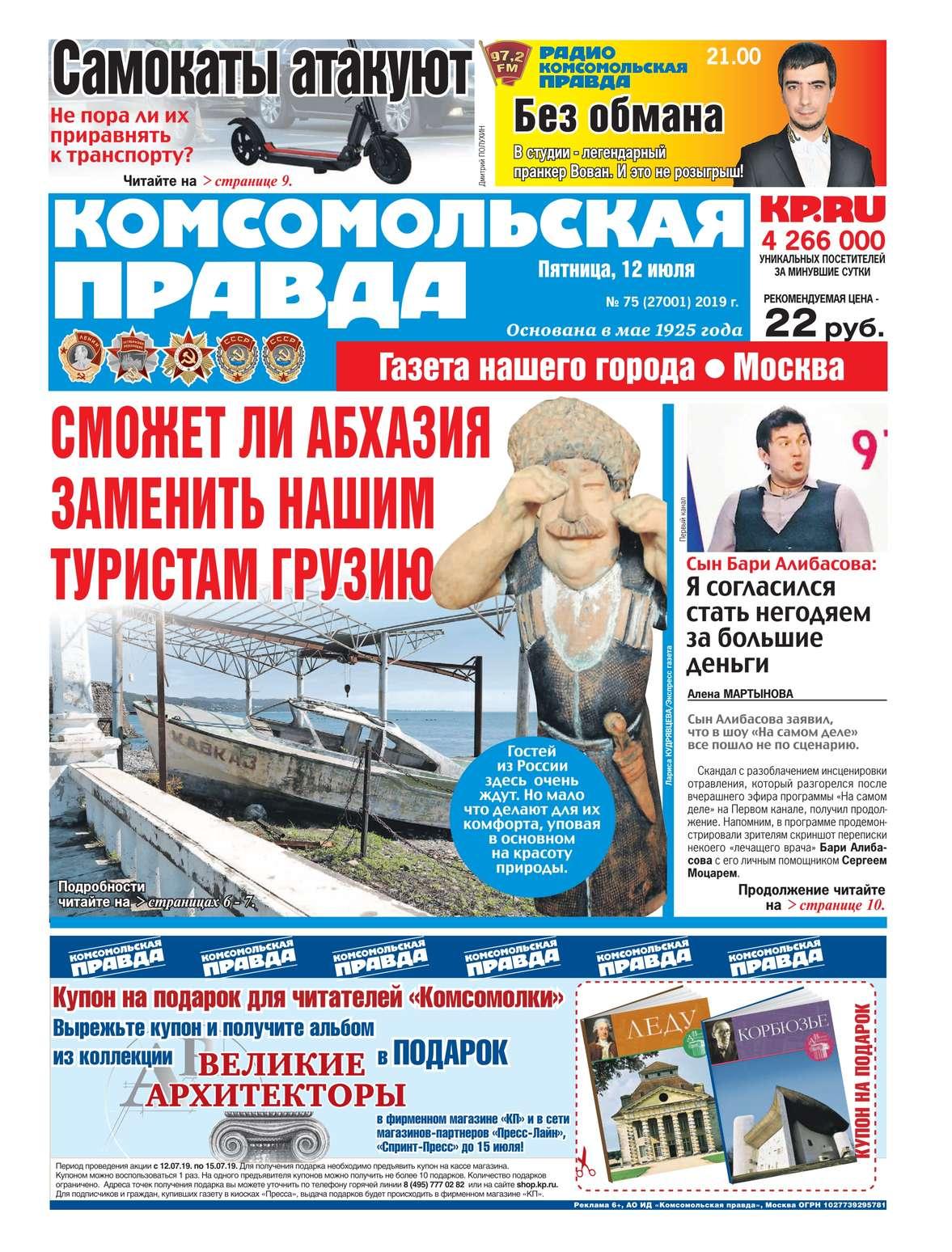 Комсомольская Правда. Москва 75-2019