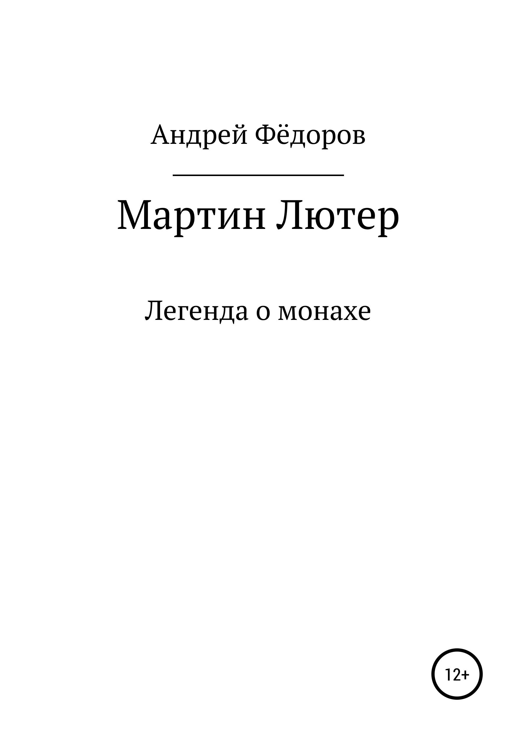 Андрей Владимирович Фёдоров Мартин Лютер
