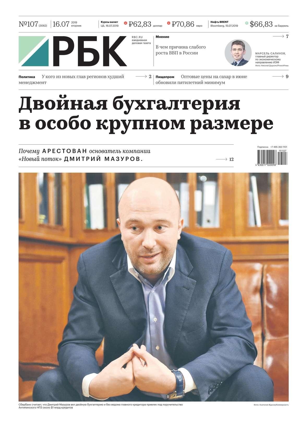 Ежедневная Деловая Газета Рбк 107-2019