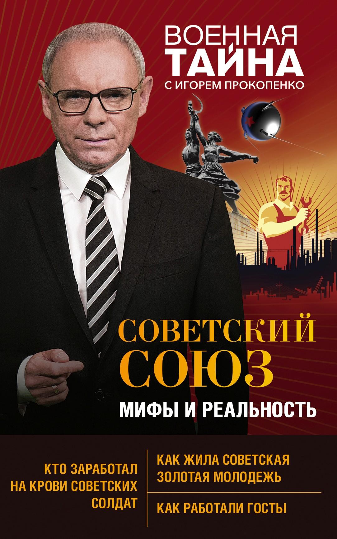 Игорь Прокопенко Советский Союз: мифы и реальность автор не указан увещание охладевшим и отступникам