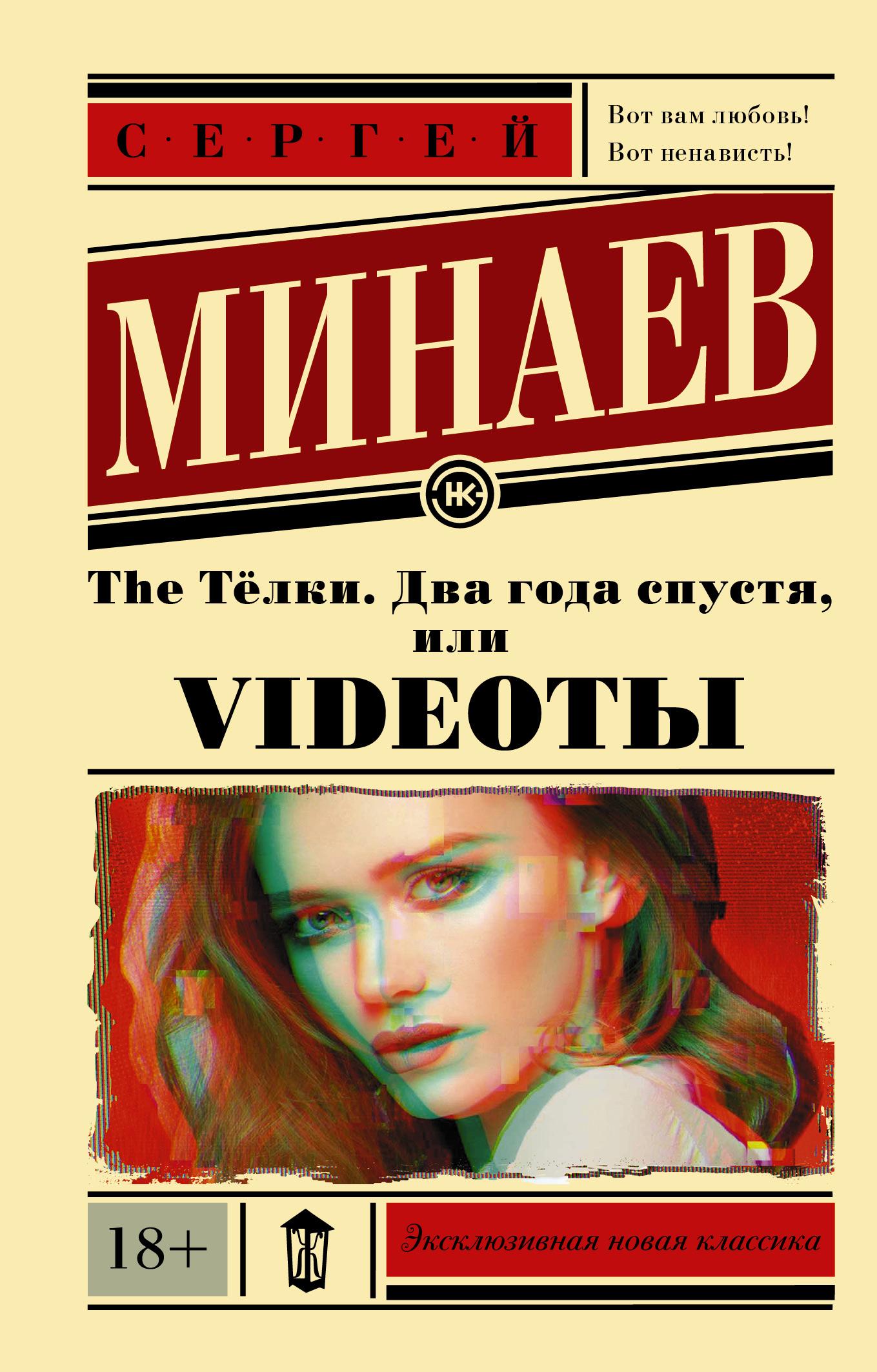 Сергей Минаев The Телки: Два года спустя, или Videoты