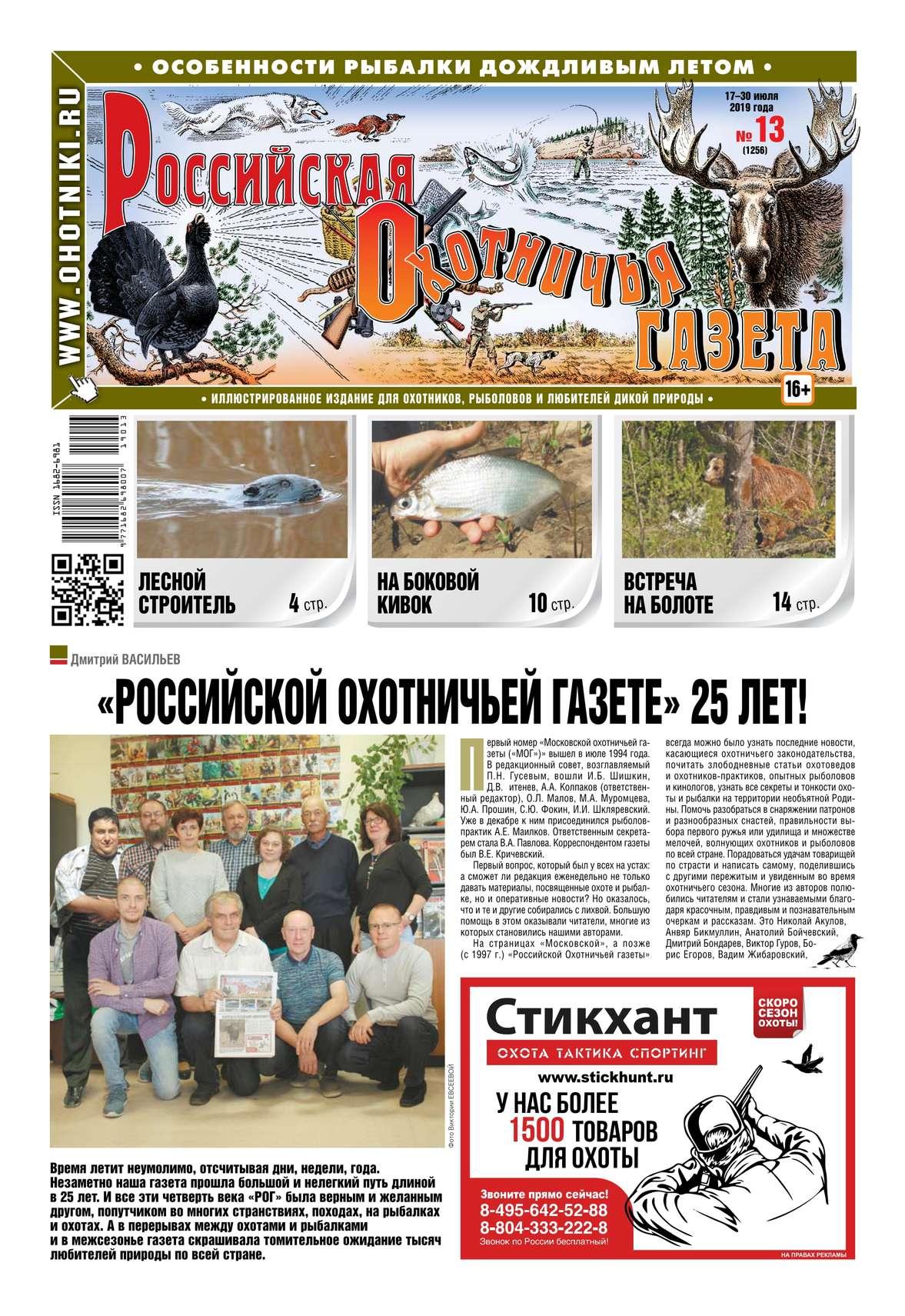 Российская Охотничья Газета 13-2019